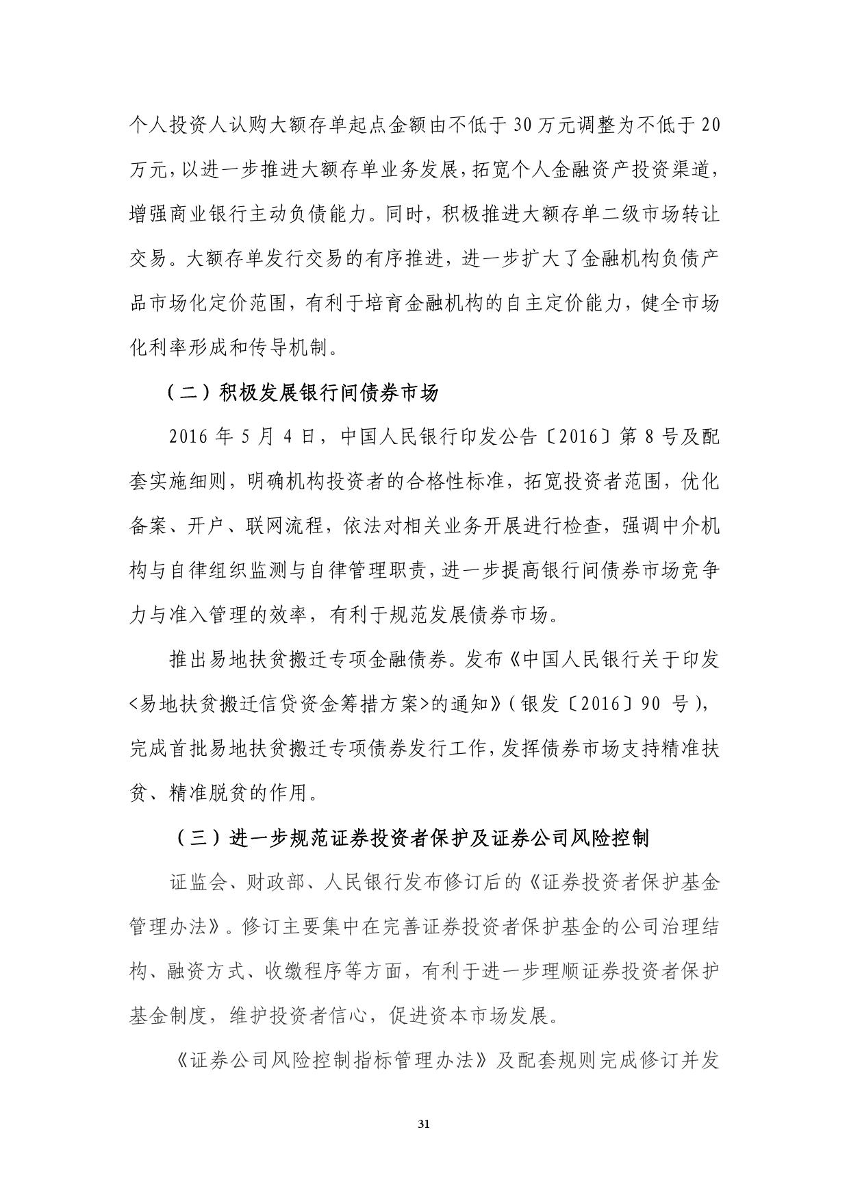 2016年Q2中国货币政策执行报告_000037