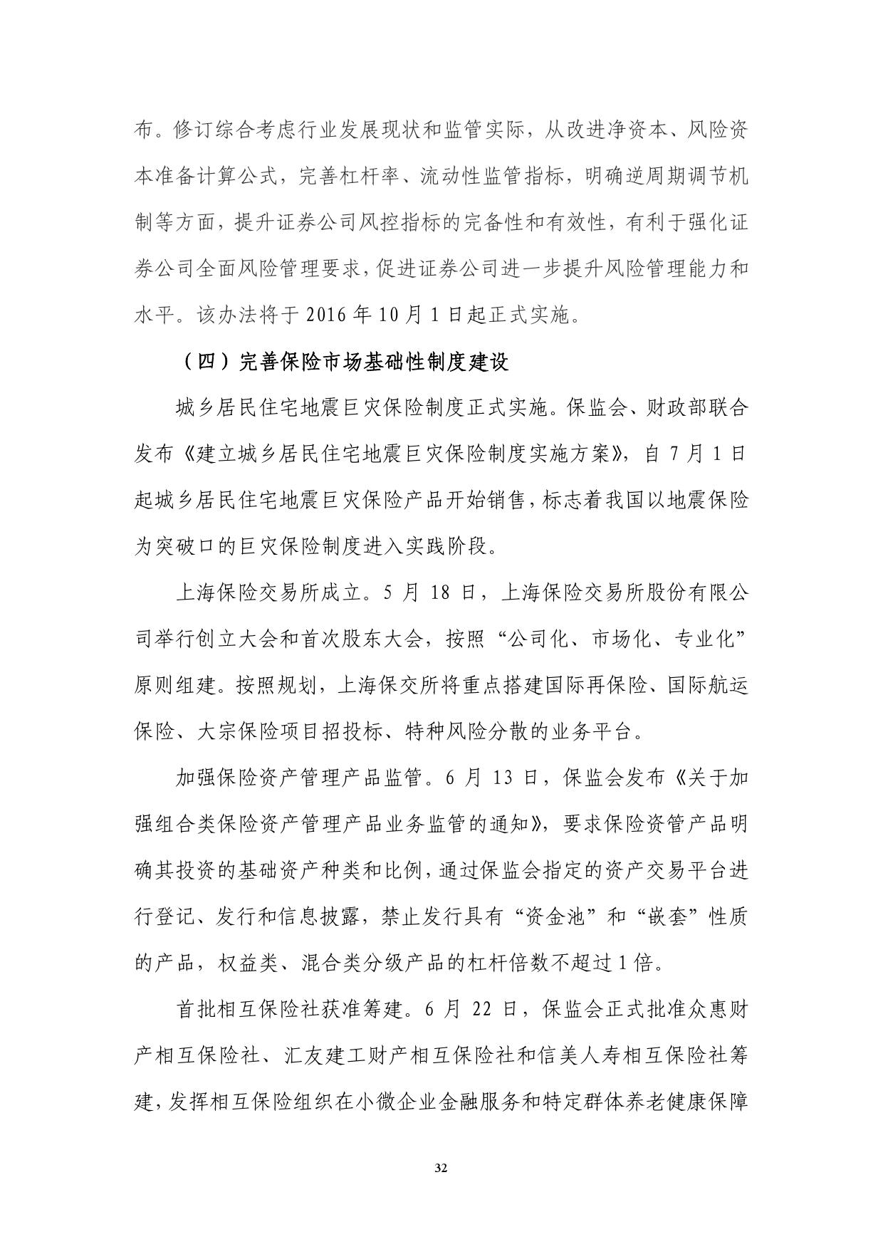 2016年Q2中国货币政策执行报告_000038