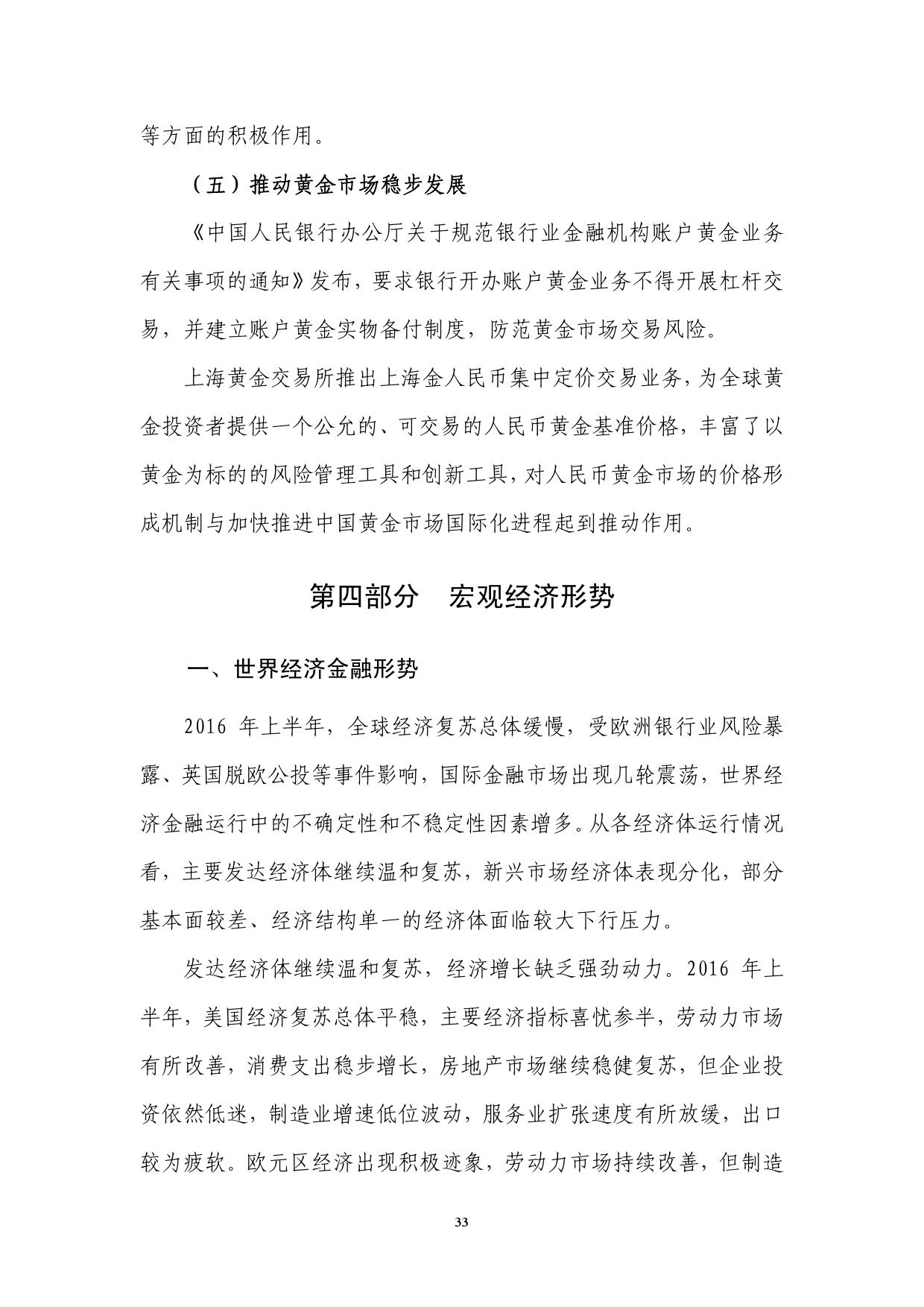 2016年Q2中国货币政策执行报告_000039