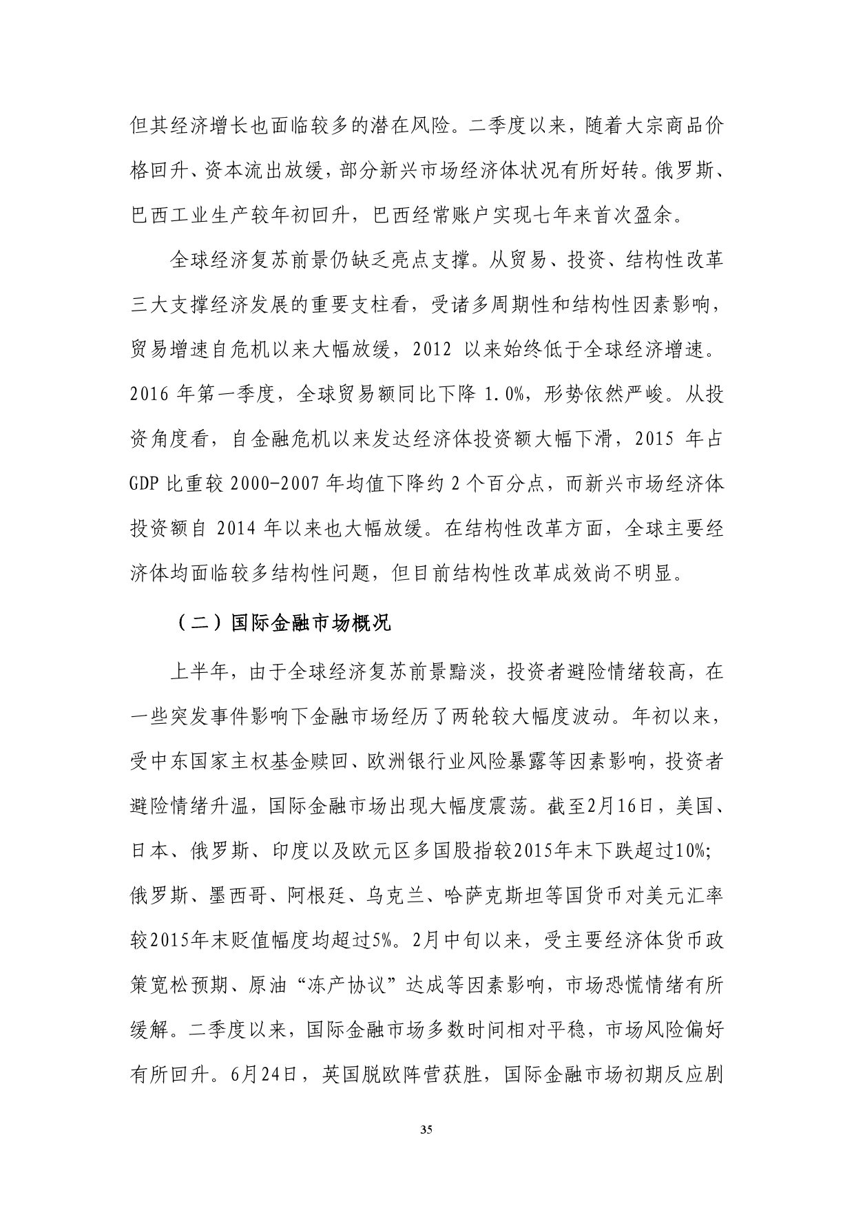 2016年Q2中国货币政策执行报告_000041
