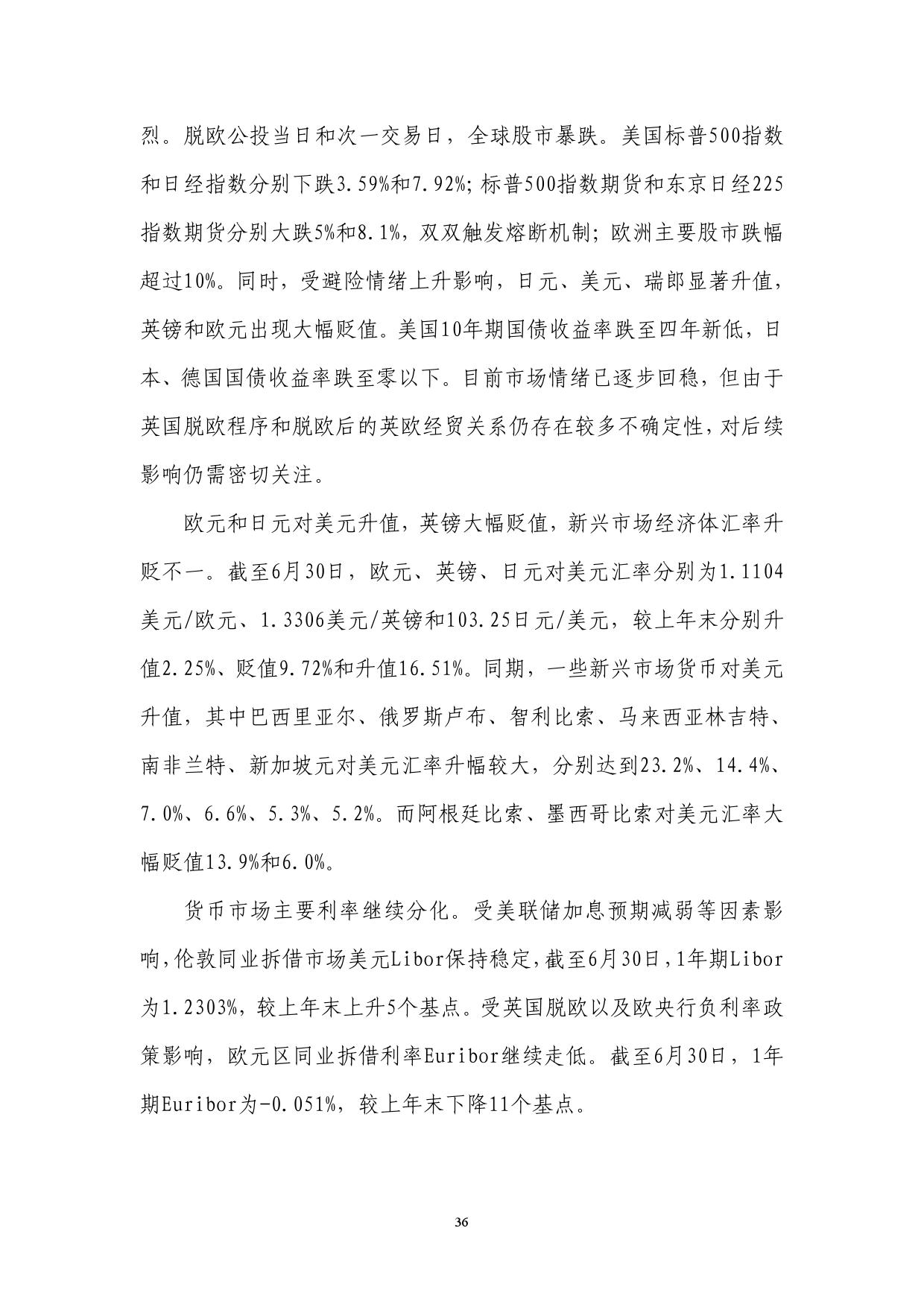 2016年Q2中国货币政策执行报告_000042
