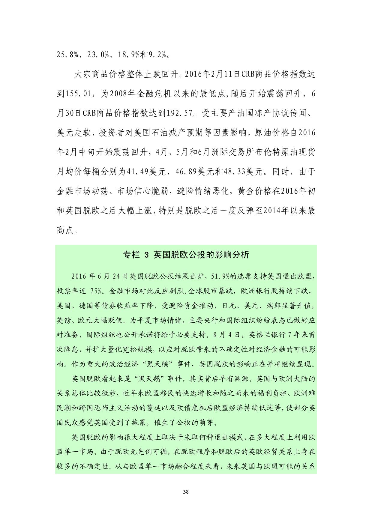 2016年Q2中国货币政策执行报告_000044