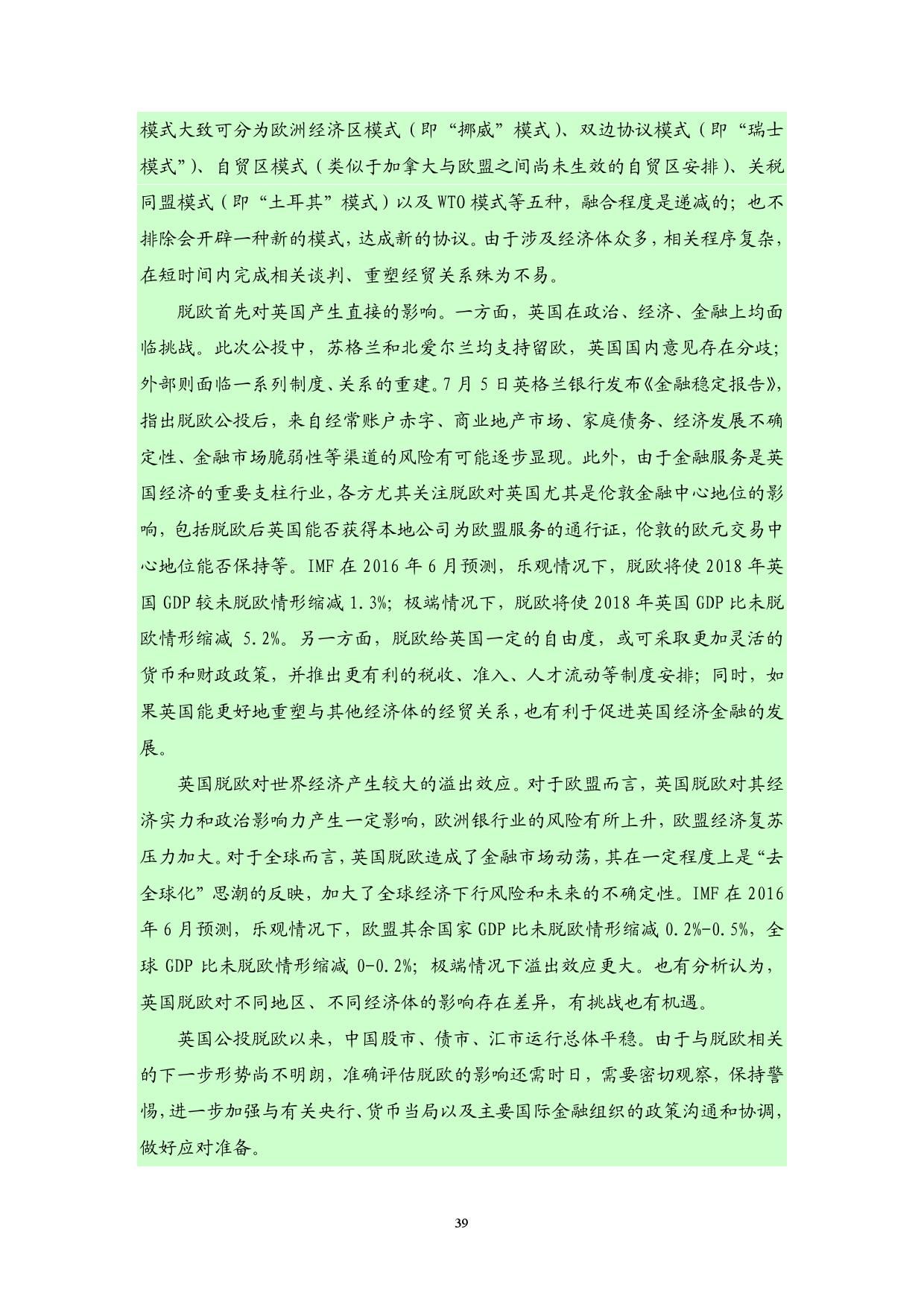 2016年Q2中国货币政策执行报告_000045