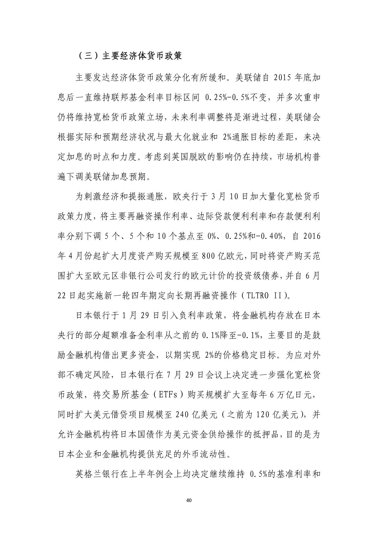2016年Q2中国货币政策执行报告_000046