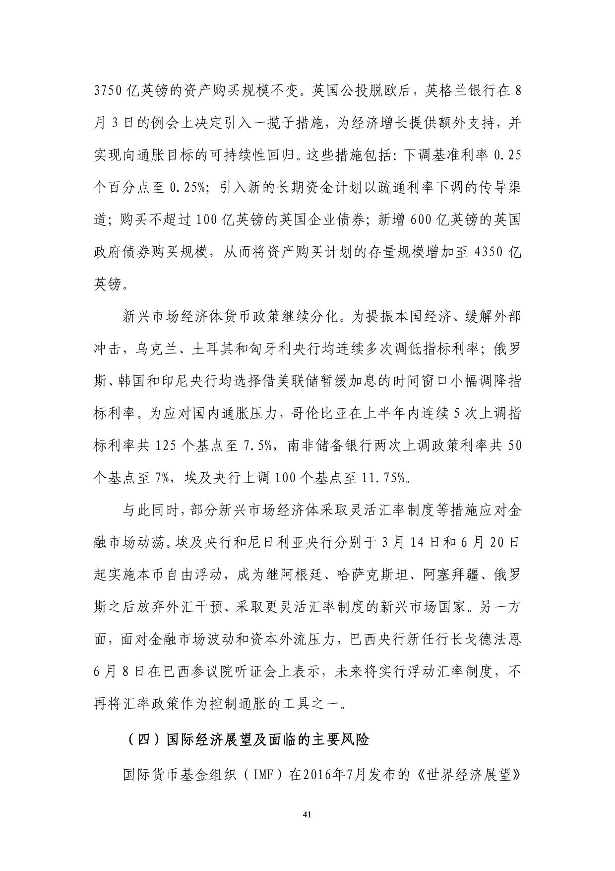 2016年Q2中国货币政策执行报告_000047