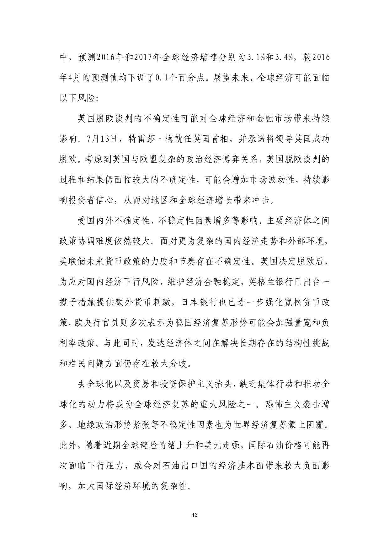 2016年Q2中国货币政策执行报告_000048