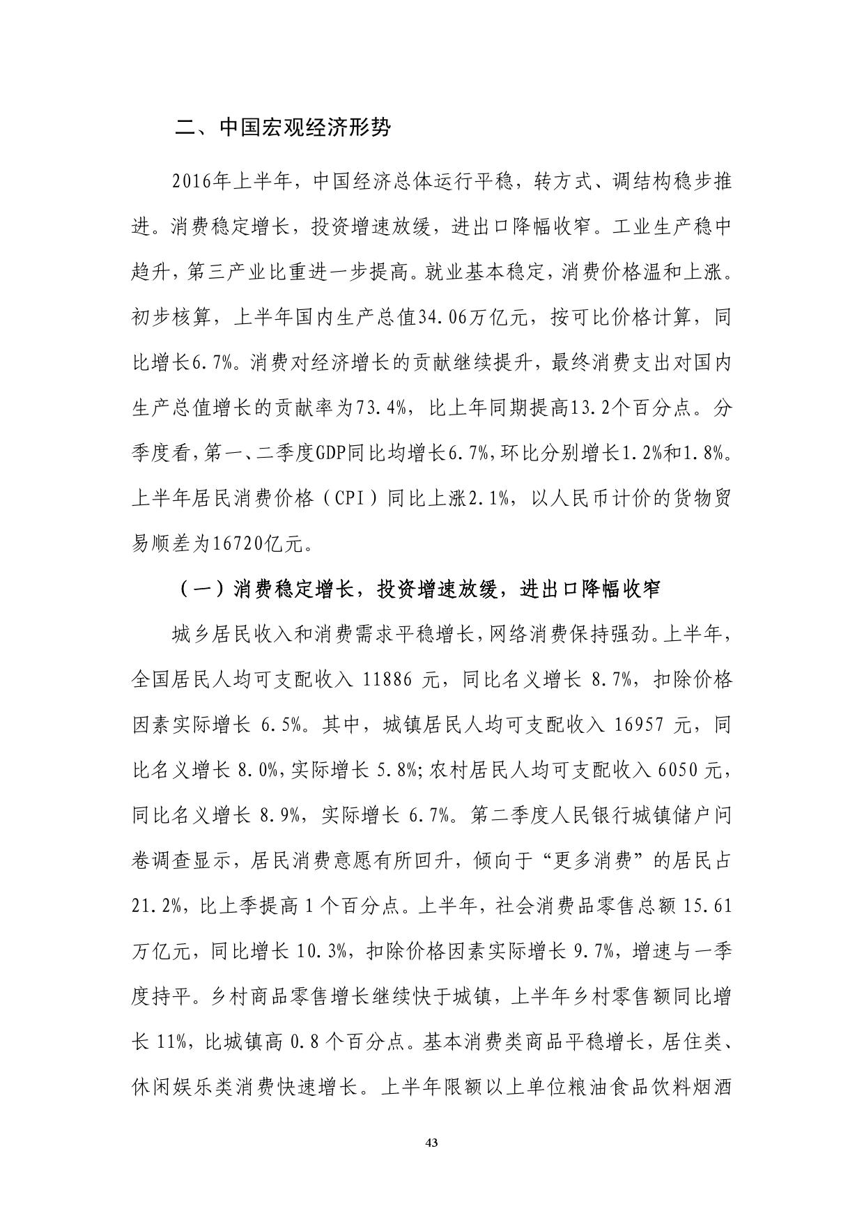 2016年Q2中国货币政策执行报告_000049