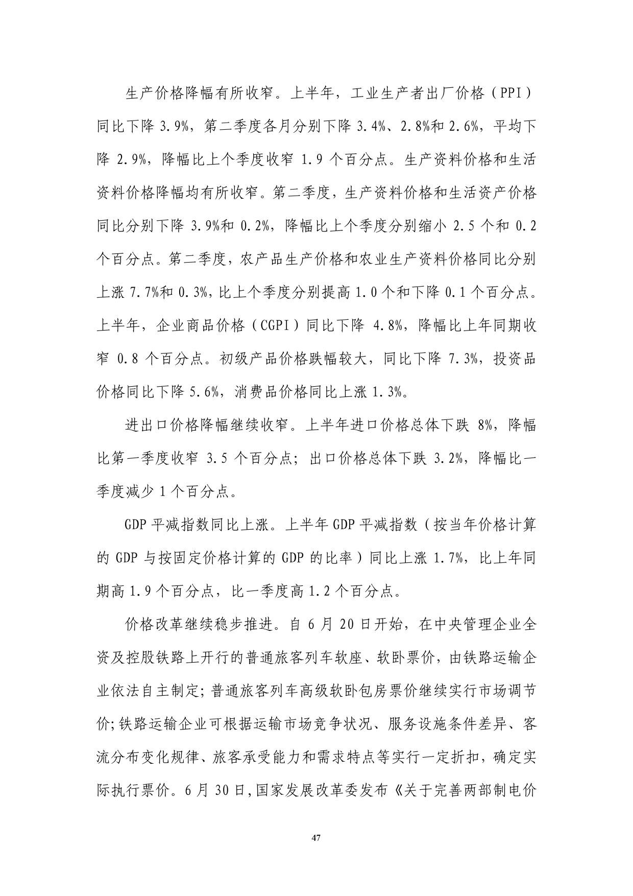 2016年Q2中国货币政策执行报告_000053
