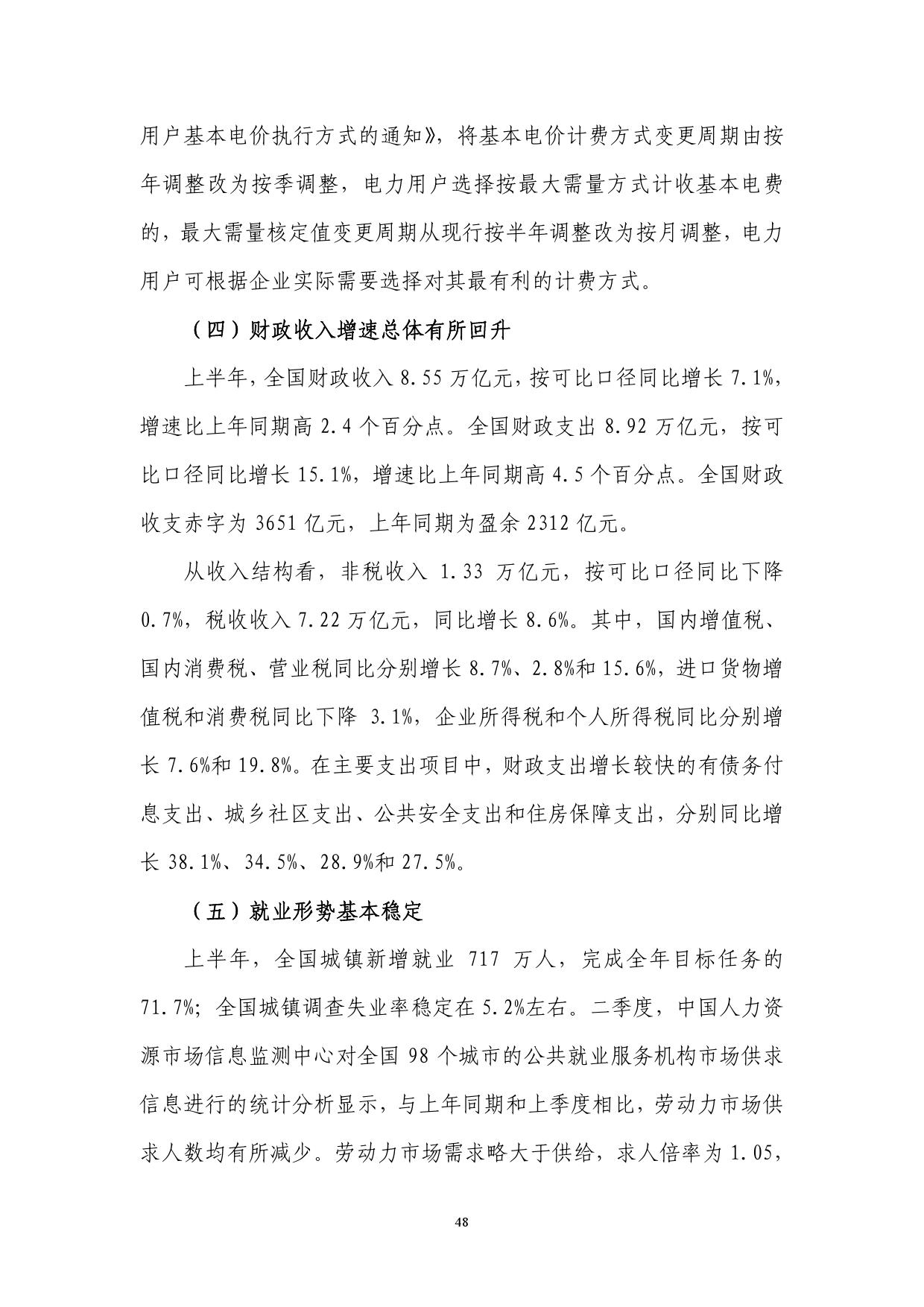 2016年Q2中国货币政策执行报告_000054