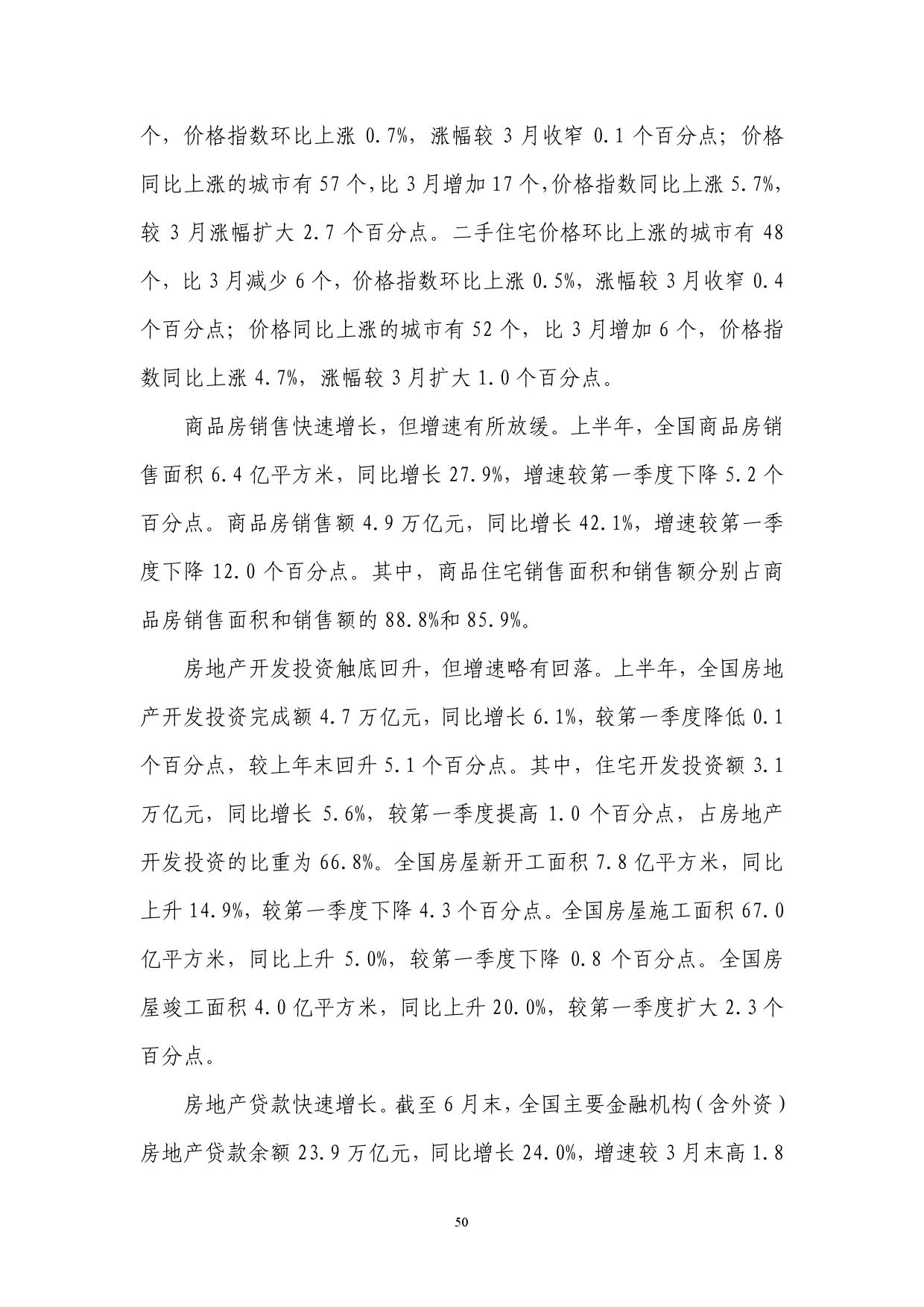2016年Q2中国货币政策执行报告_000056