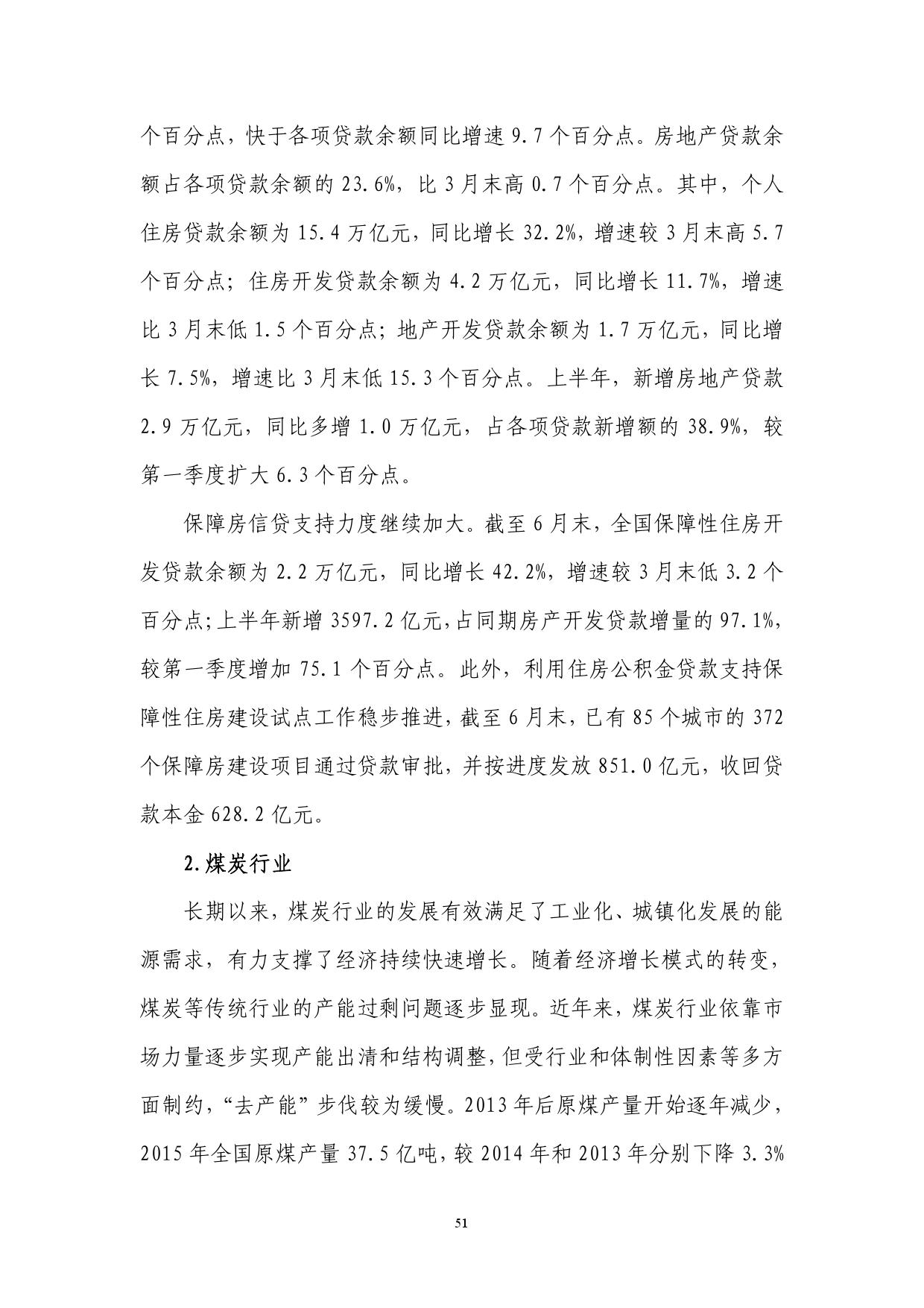 2016年Q2中国货币政策执行报告_000057