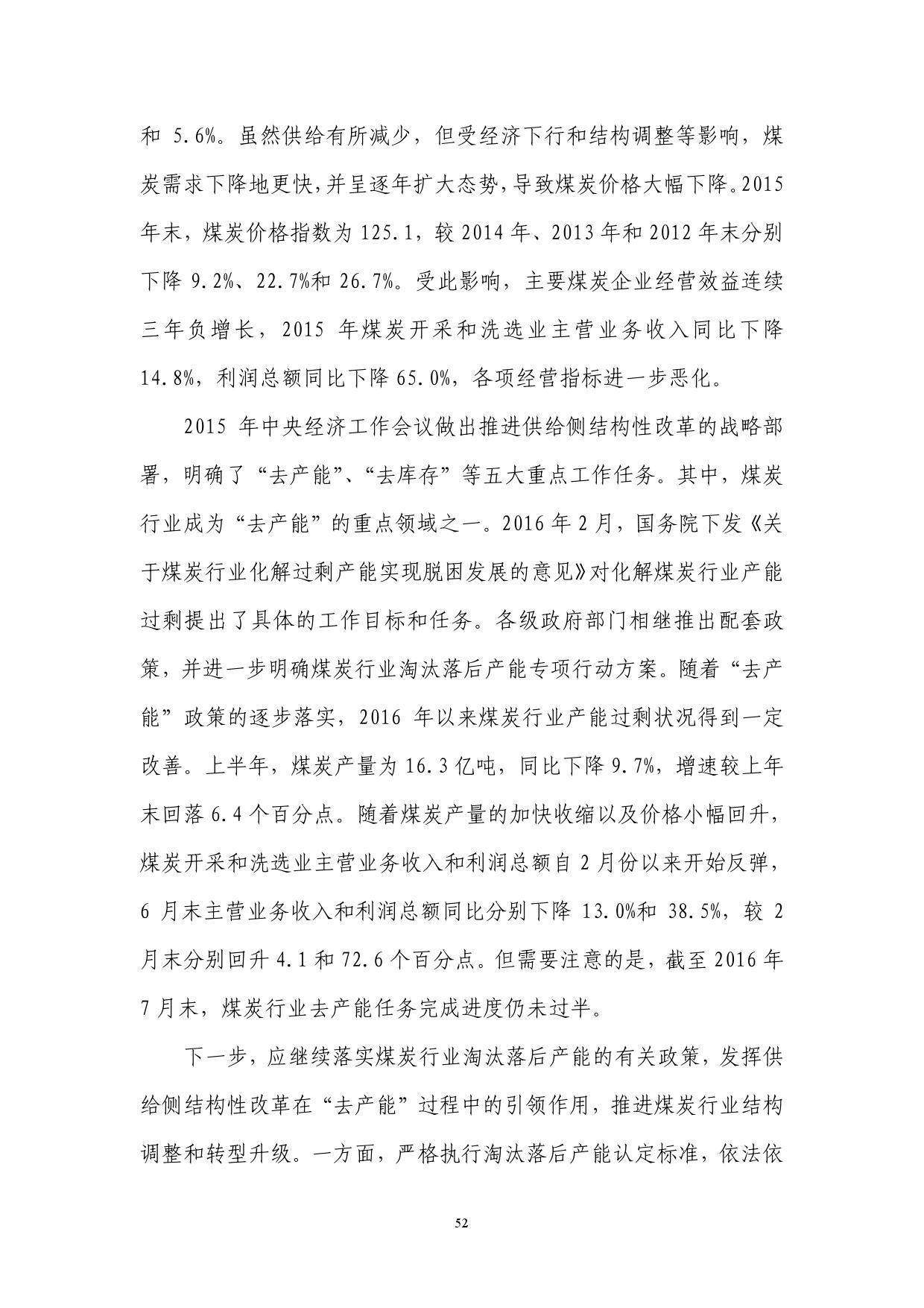 2016年Q2中国货币政策执行报告_000058