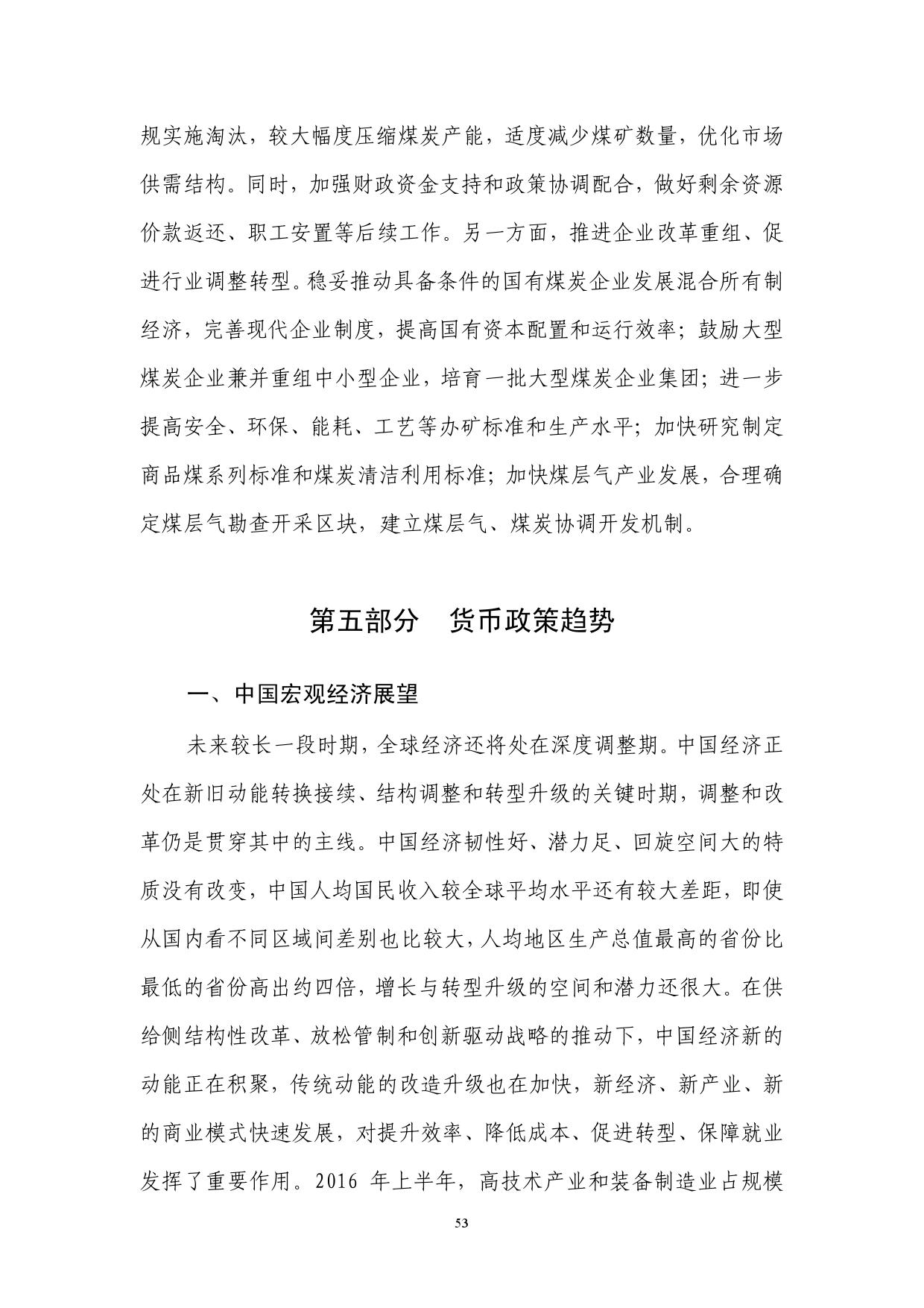 2016年Q2中国货币政策执行报告_000059