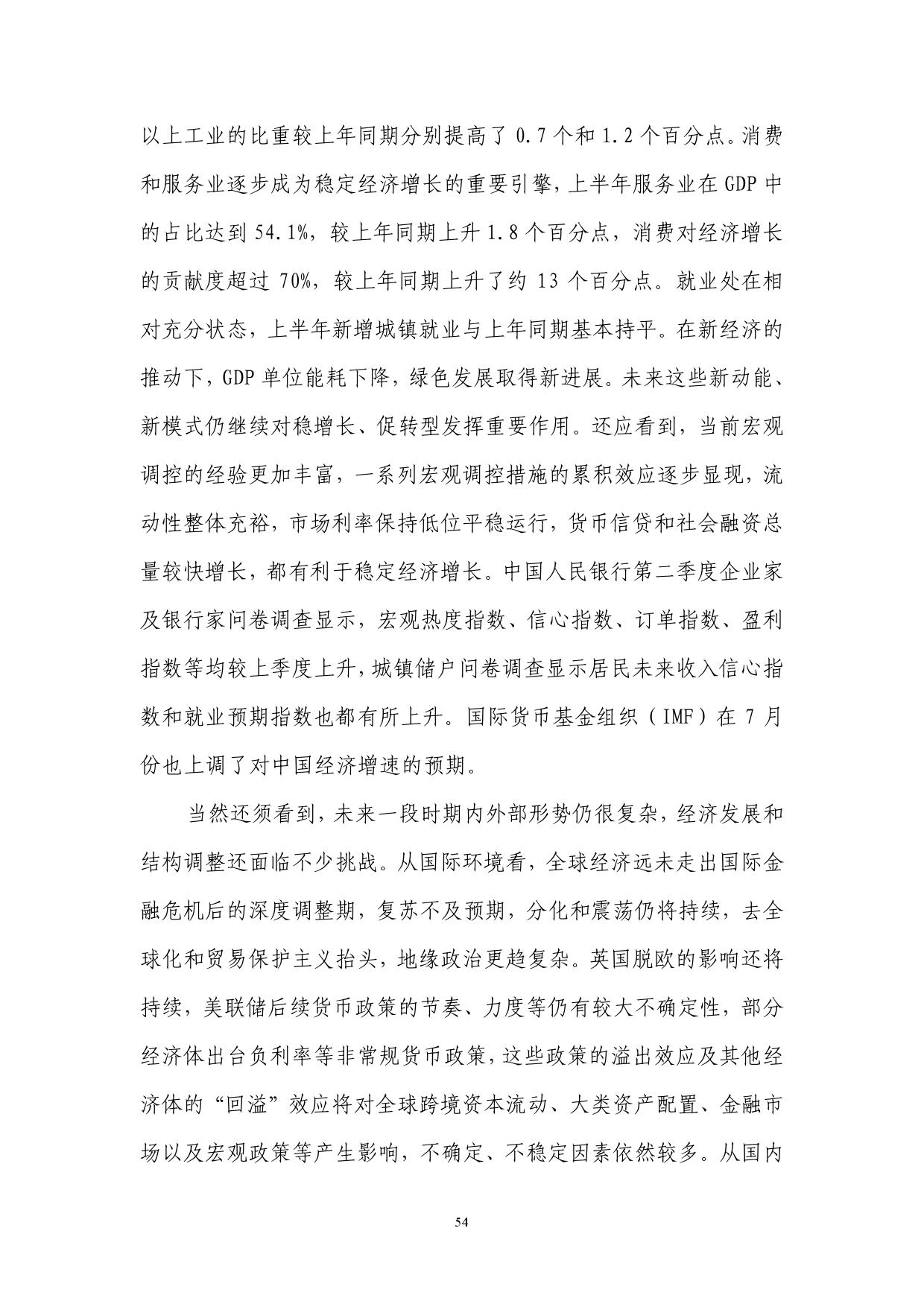 2016年Q2中国货币政策执行报告_000060