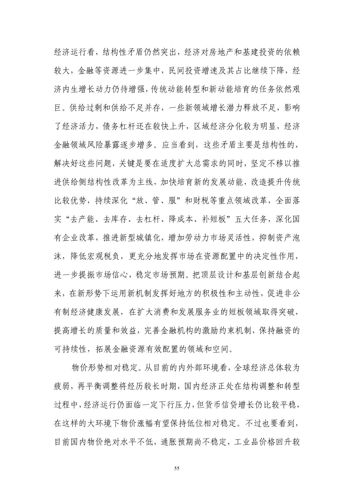 2016年Q2中国货币政策执行报告_000061