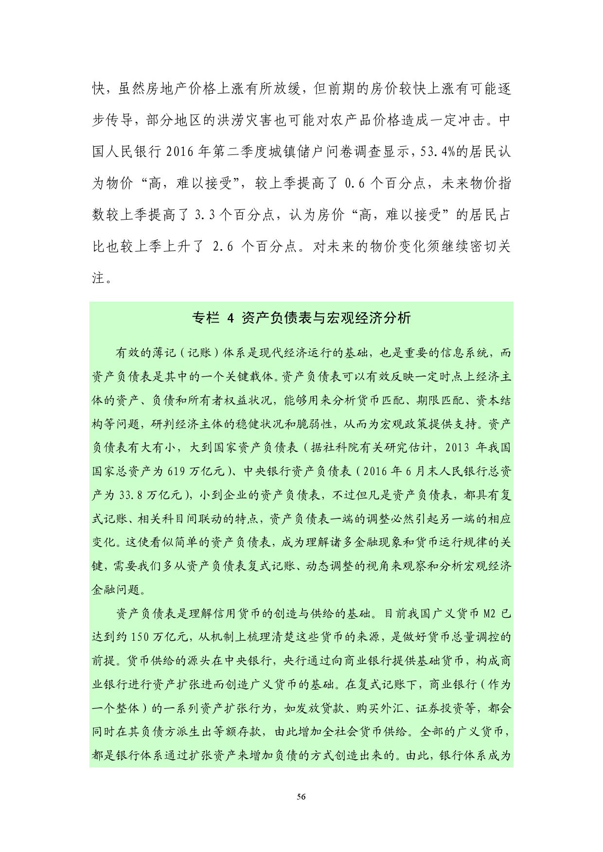 2016年Q2中国货币政策执行报告_000062