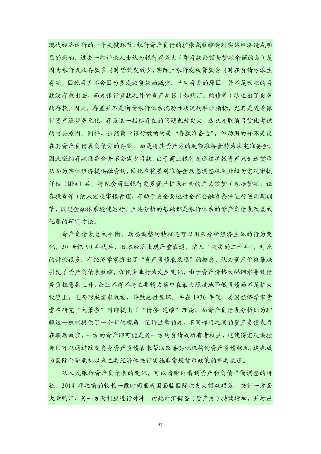 2016年Q2中国货币政策执行报告_000063