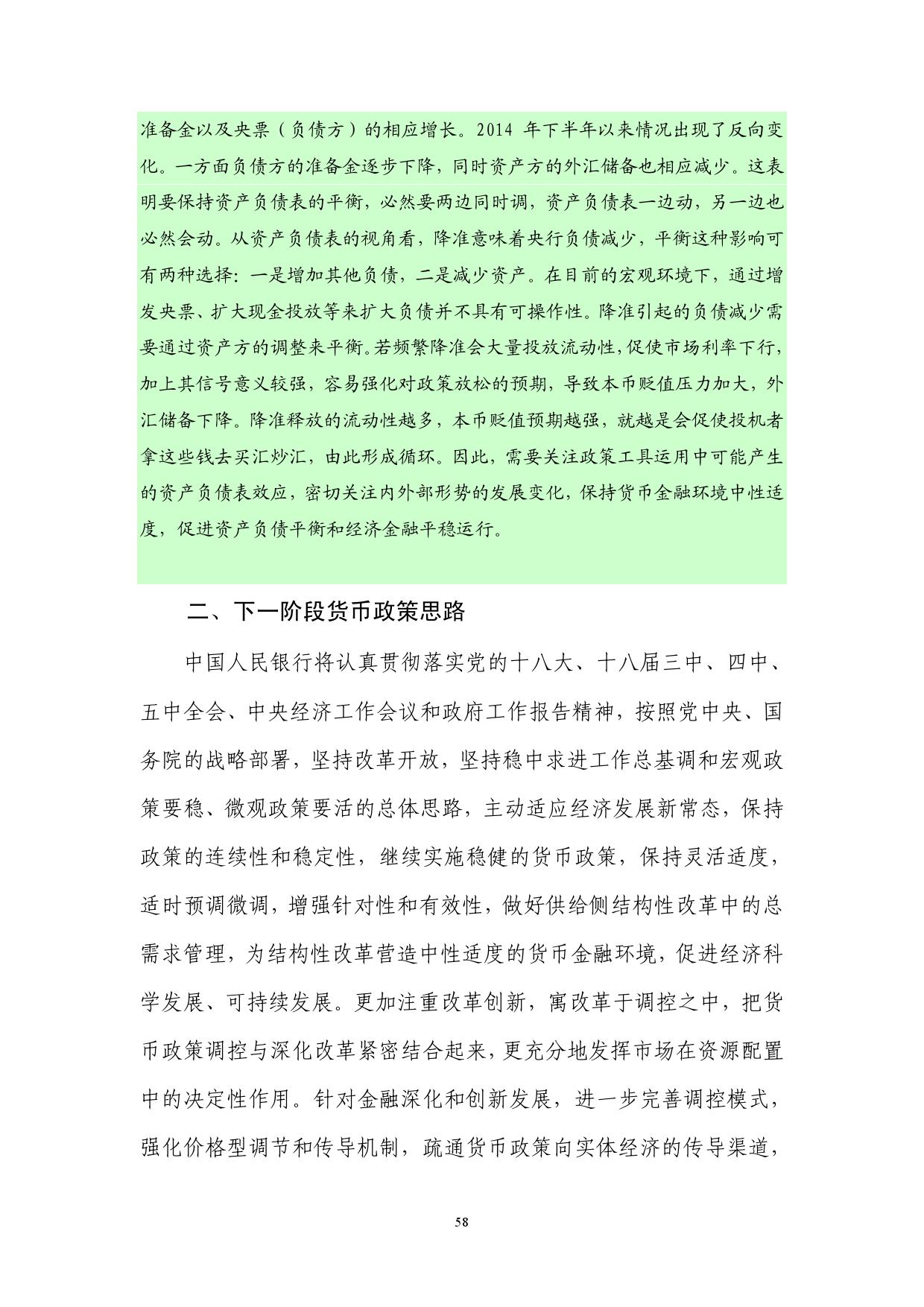 2016年Q2中国货币政策执行报告_000064