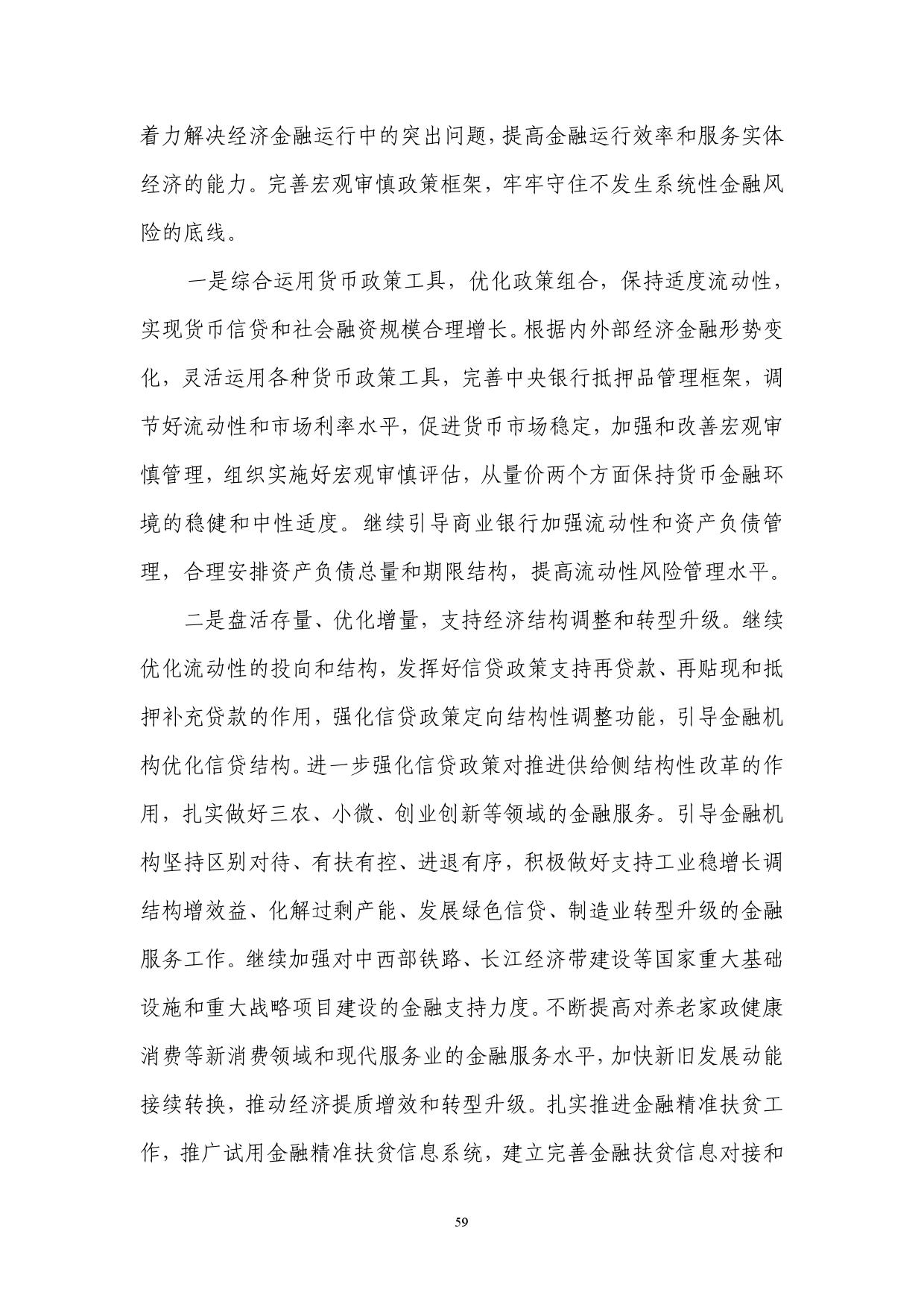 2016年Q2中国货币政策执行报告_000065