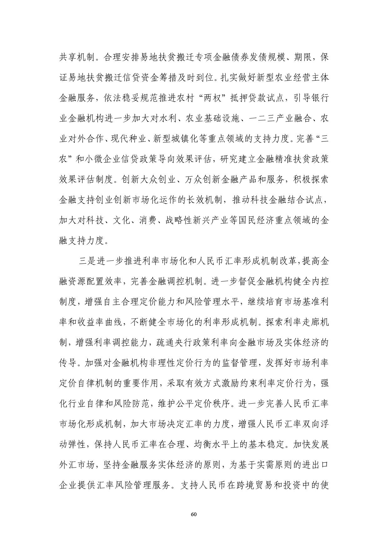 2016年Q2中国货币政策执行报告_000066