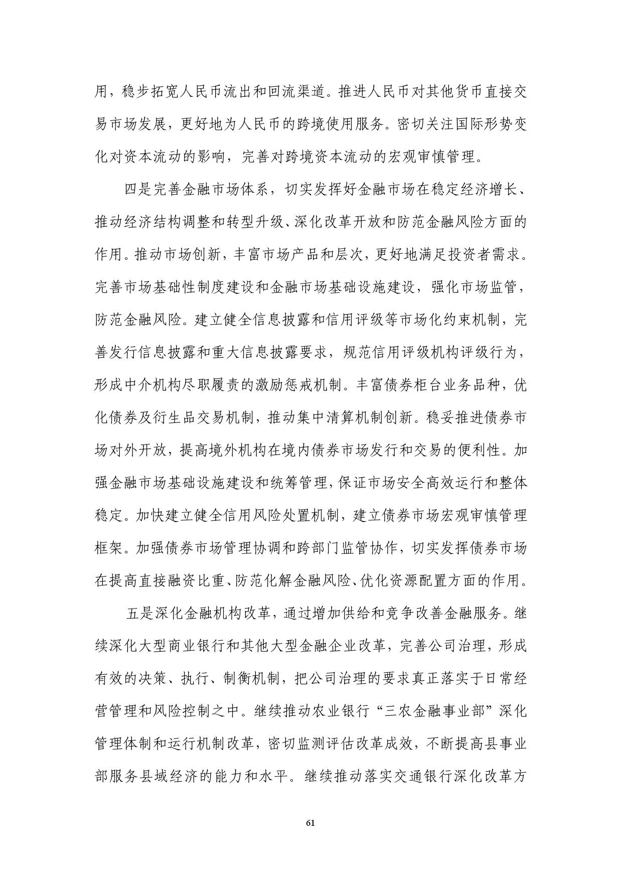 2016年Q2中国货币政策执行报告_000067