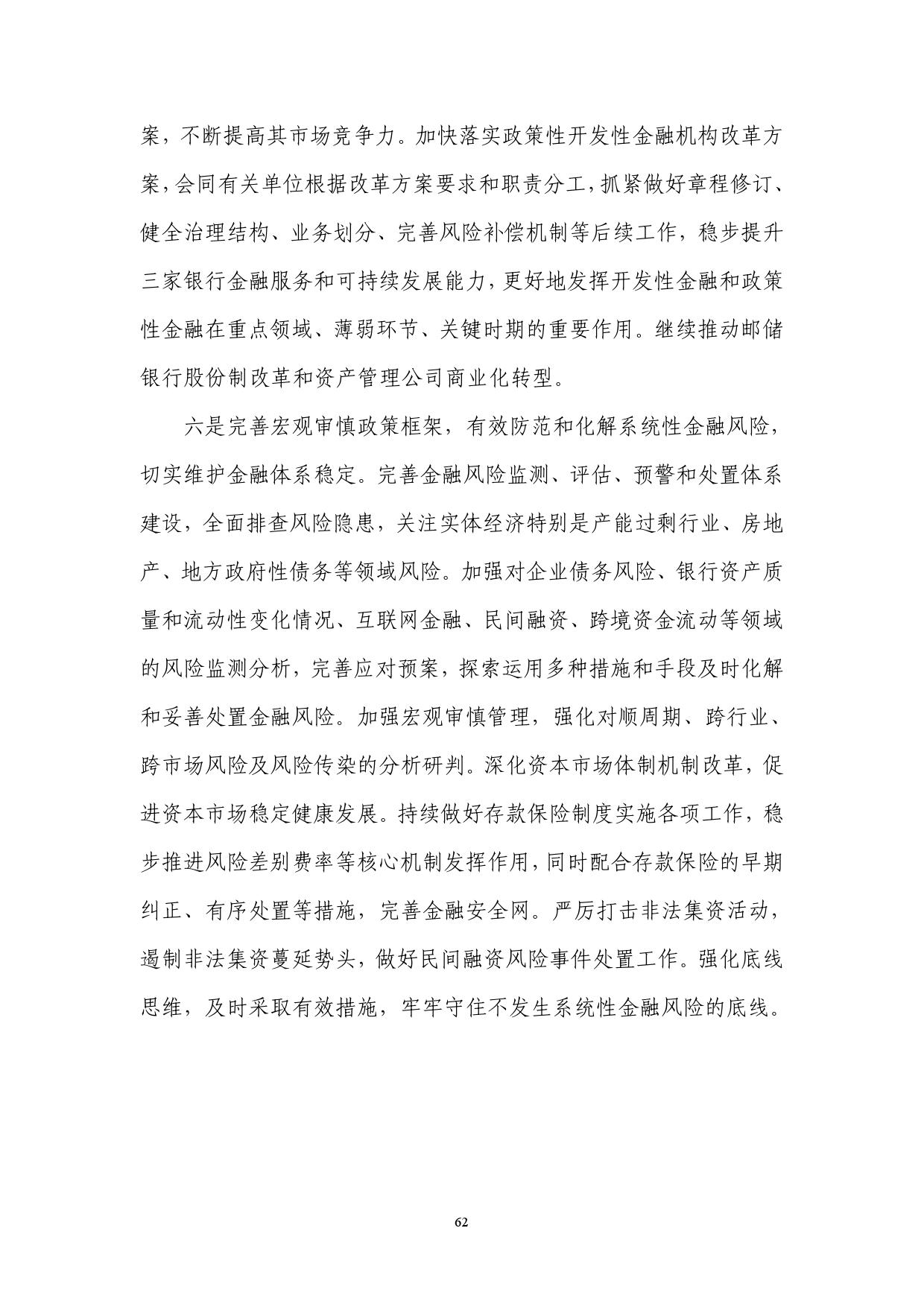 2016年Q2中国货币政策执行报告_000068