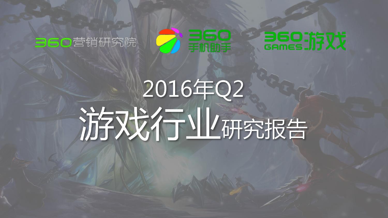 2016年Q2游戏行业研究报告_000001