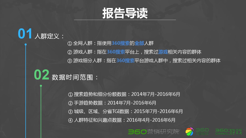 2016年Q2游戏行业研究报告_000002