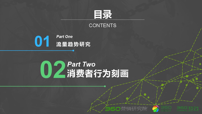 2016年Q2游戏行业研究报告_000018