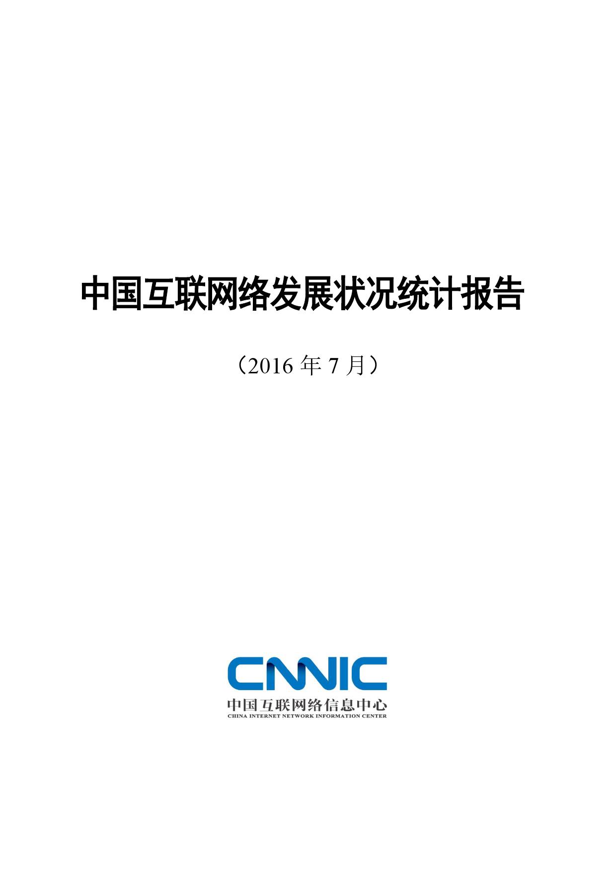 CNNIC:2015年第38次中国互联网络发展状况统计报告_000001