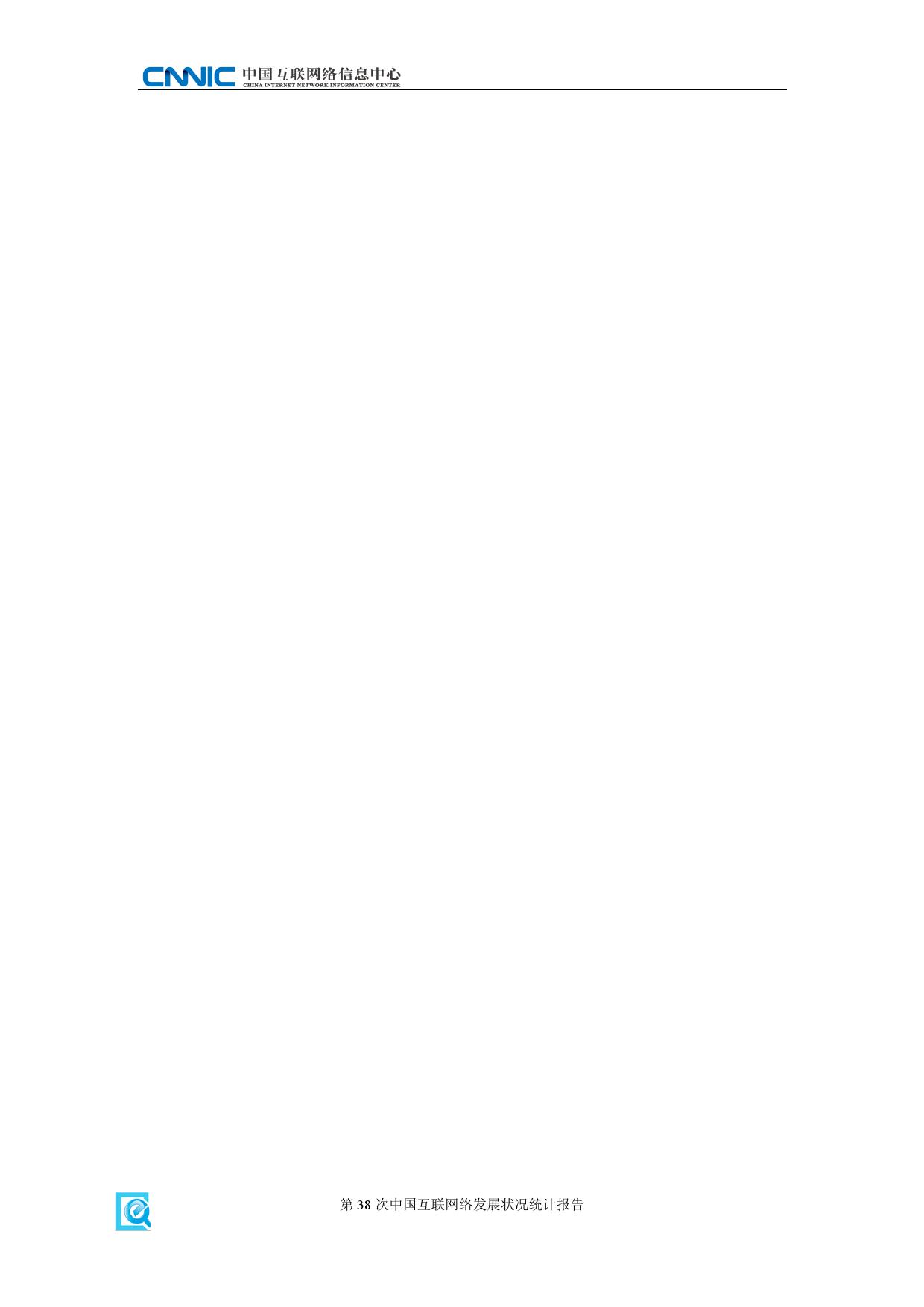 CNNIC:2015年第38次中国互联网络发展状况统计报告_000004