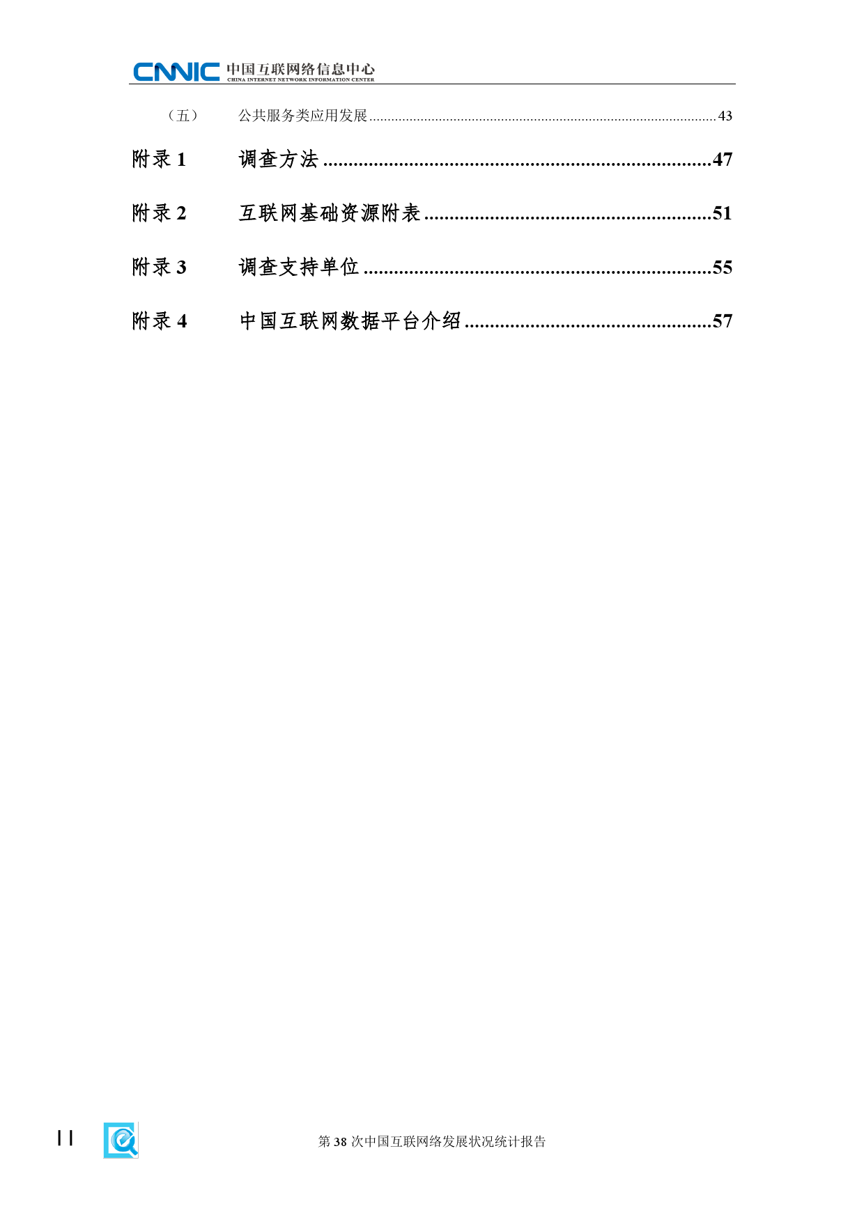 CNNIC:2015年第38次中国互联网络发展状况统计报告_000006