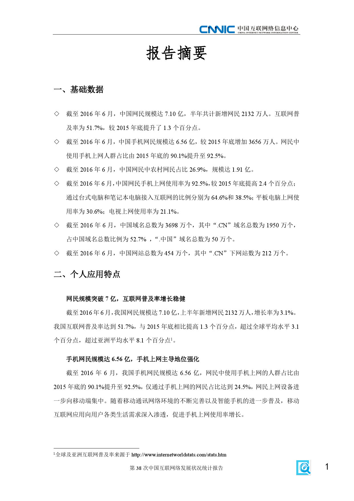 CNNIC:2015年第38次中国互联网络发展状况统计报告_000007