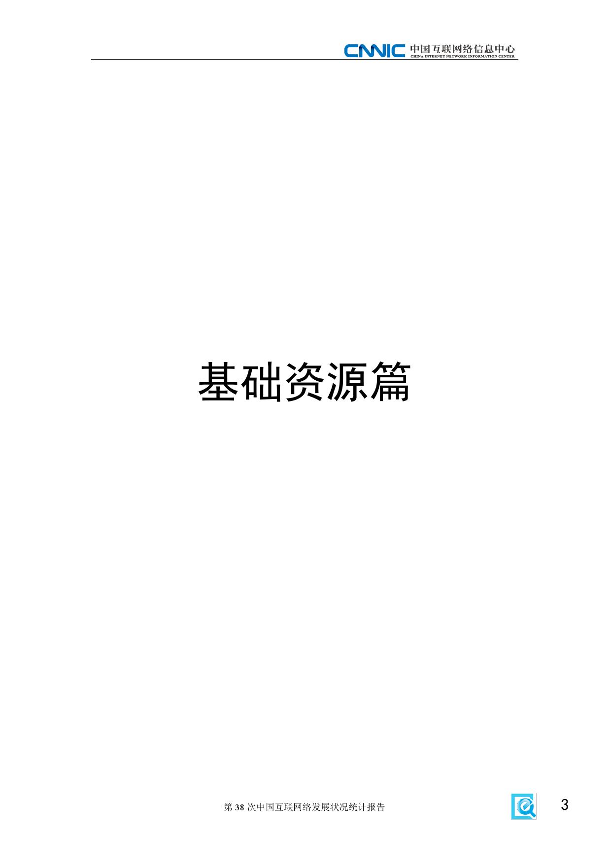 CNNIC:2015年第38次中国互联网络发展状况统计报告_000009