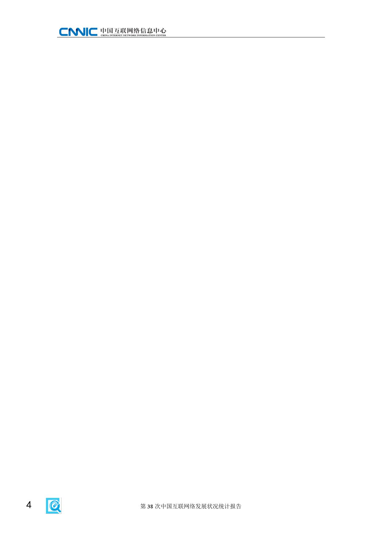 CNNIC:2015年第38次中国互联网络发展状况统计报告_000010
