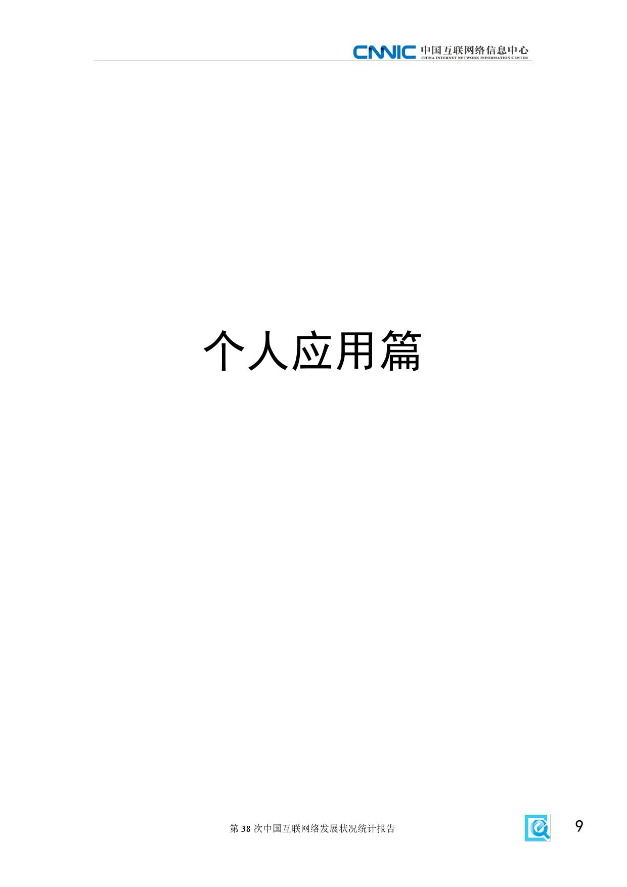CNNIC:2015年第38次中国互联网络发展状况统计报告_000015