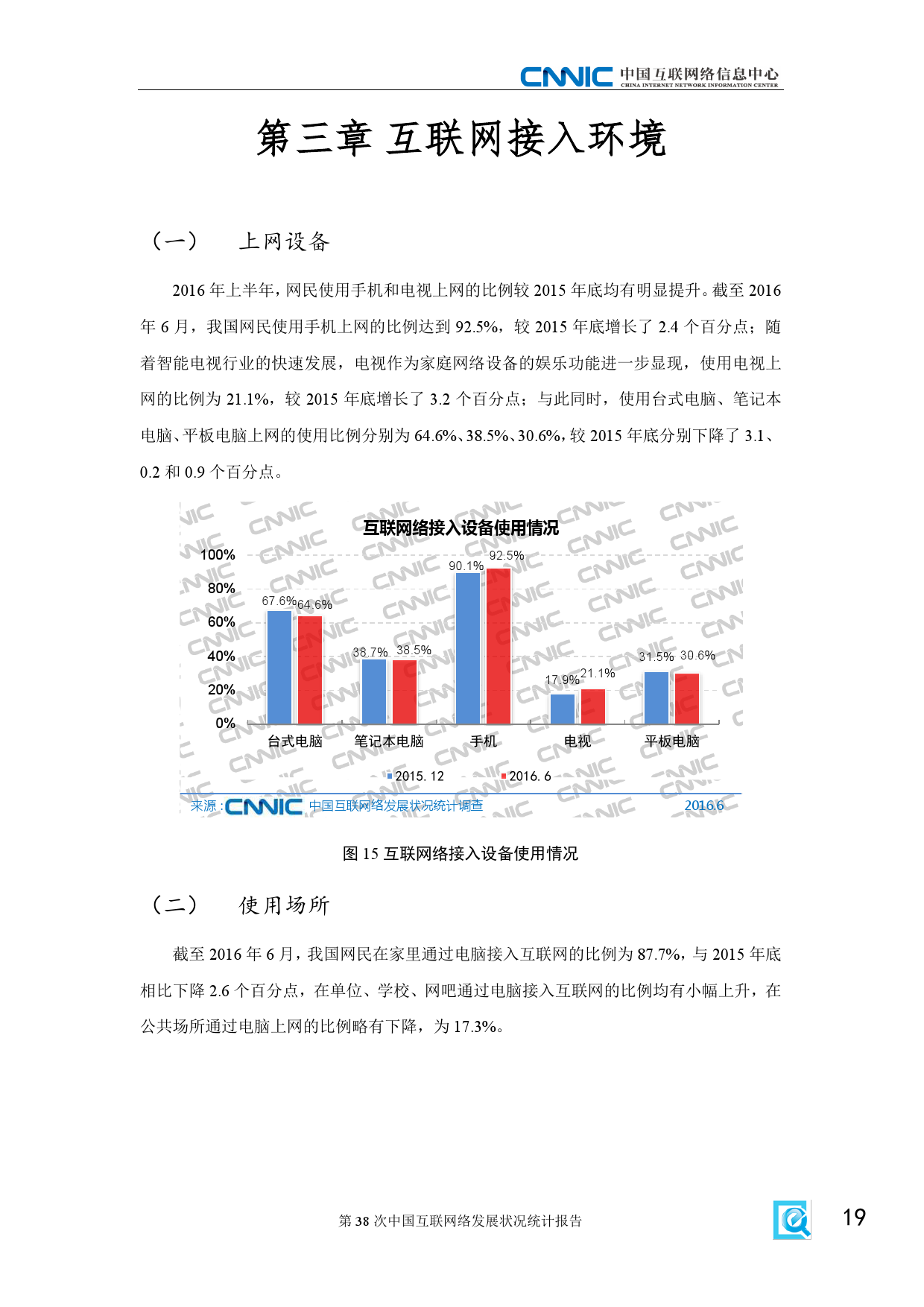 CNNIC:2015年第38次中国互联网络发展状况统计报告_000025