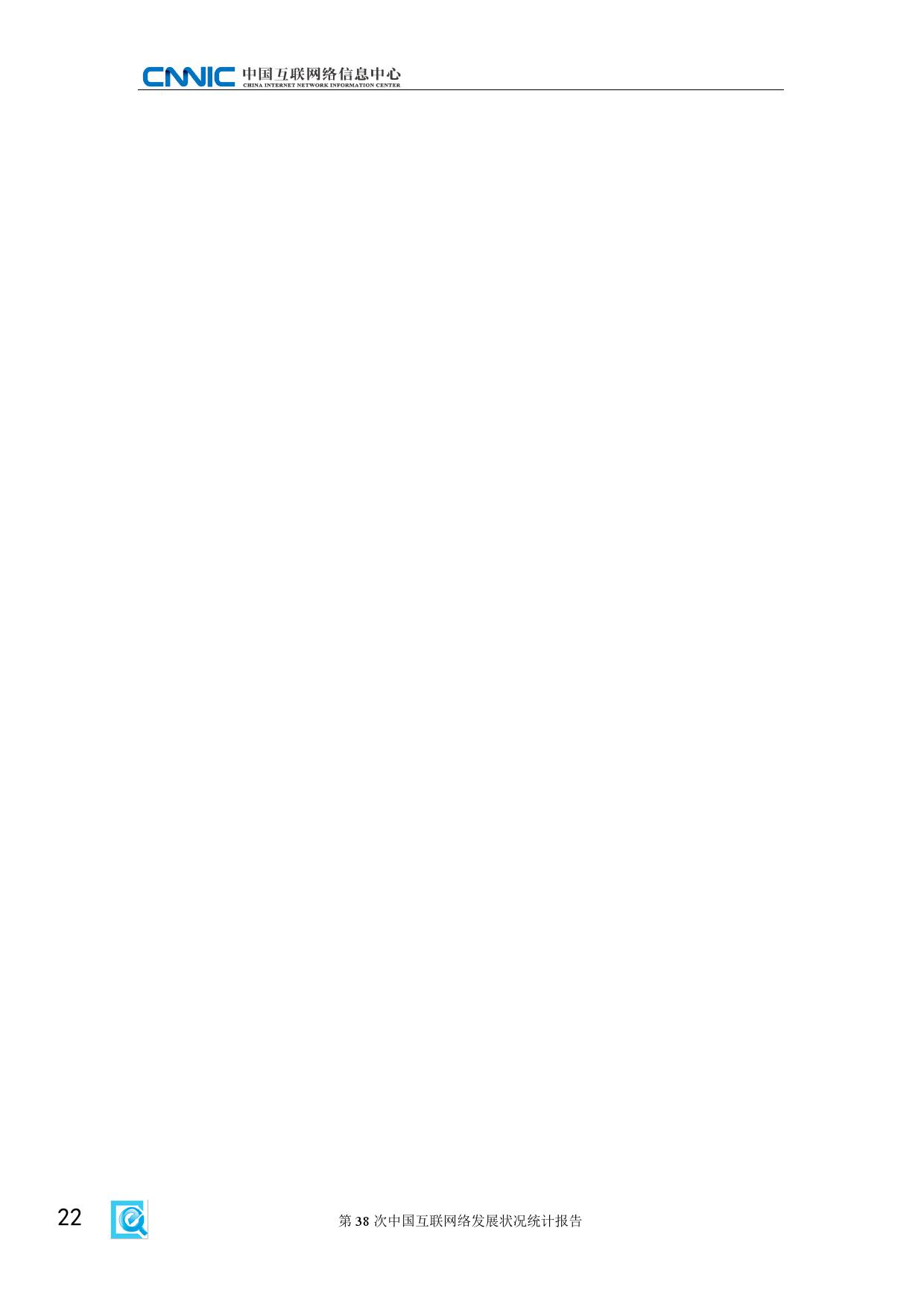 CNNIC:2015年第38次中国互联网络发展状况统计报告_000028