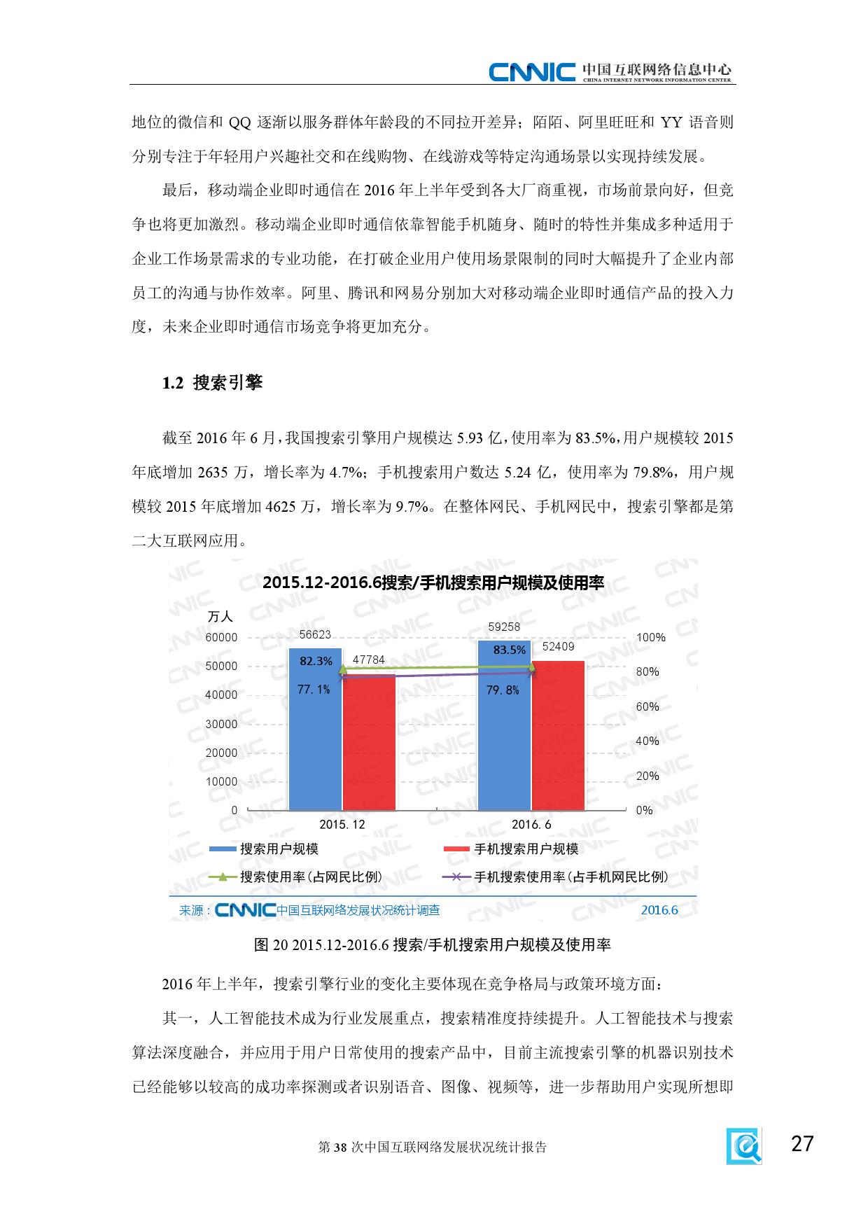 CNNIC:2015年第38次中国互联网络发展状况统计报告_000033