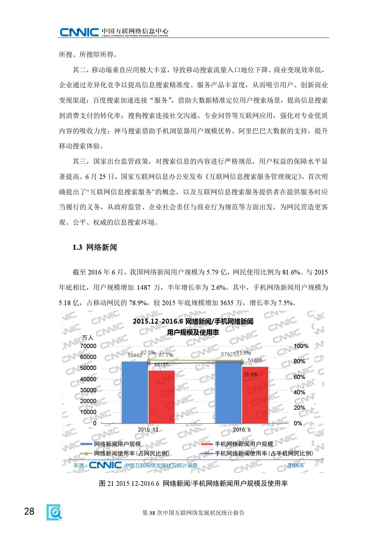CNNIC:2015年第38次中国互联网络发展状况统计报告_000034