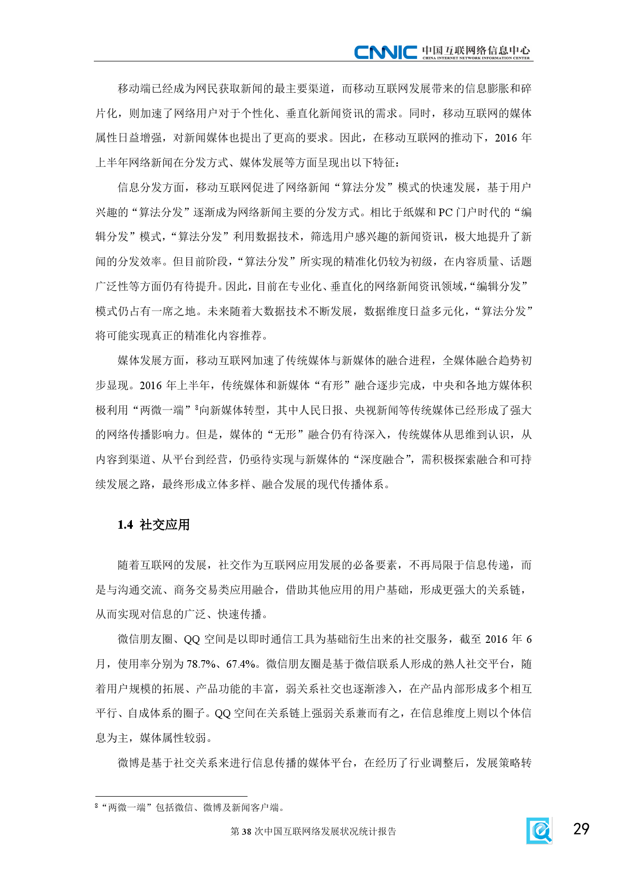 CNNIC:2015年第38次中国互联网络发展状况统计报告_000035