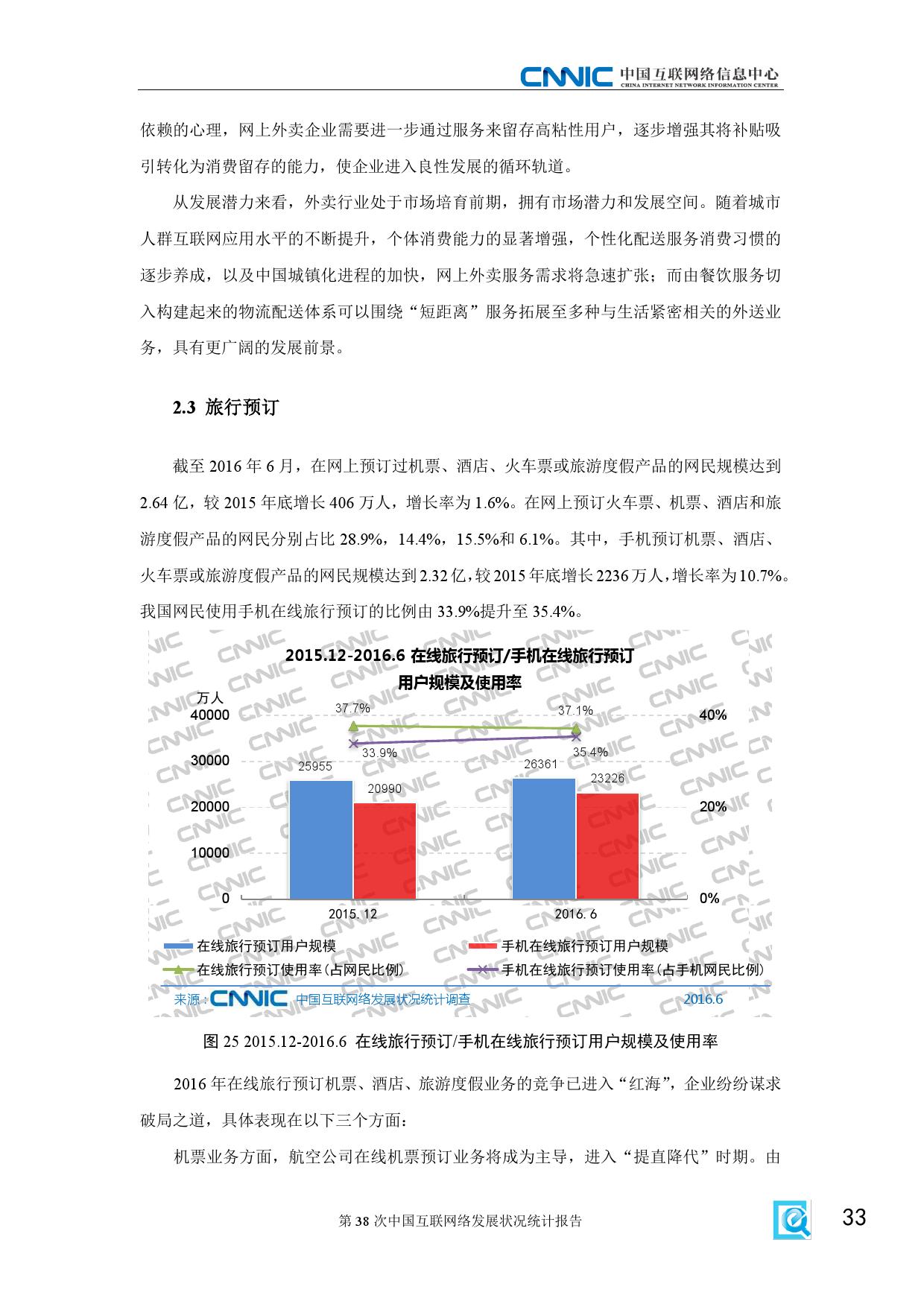 CNNIC:2015年第38次中国互联网络发展状况统计报告_000039
