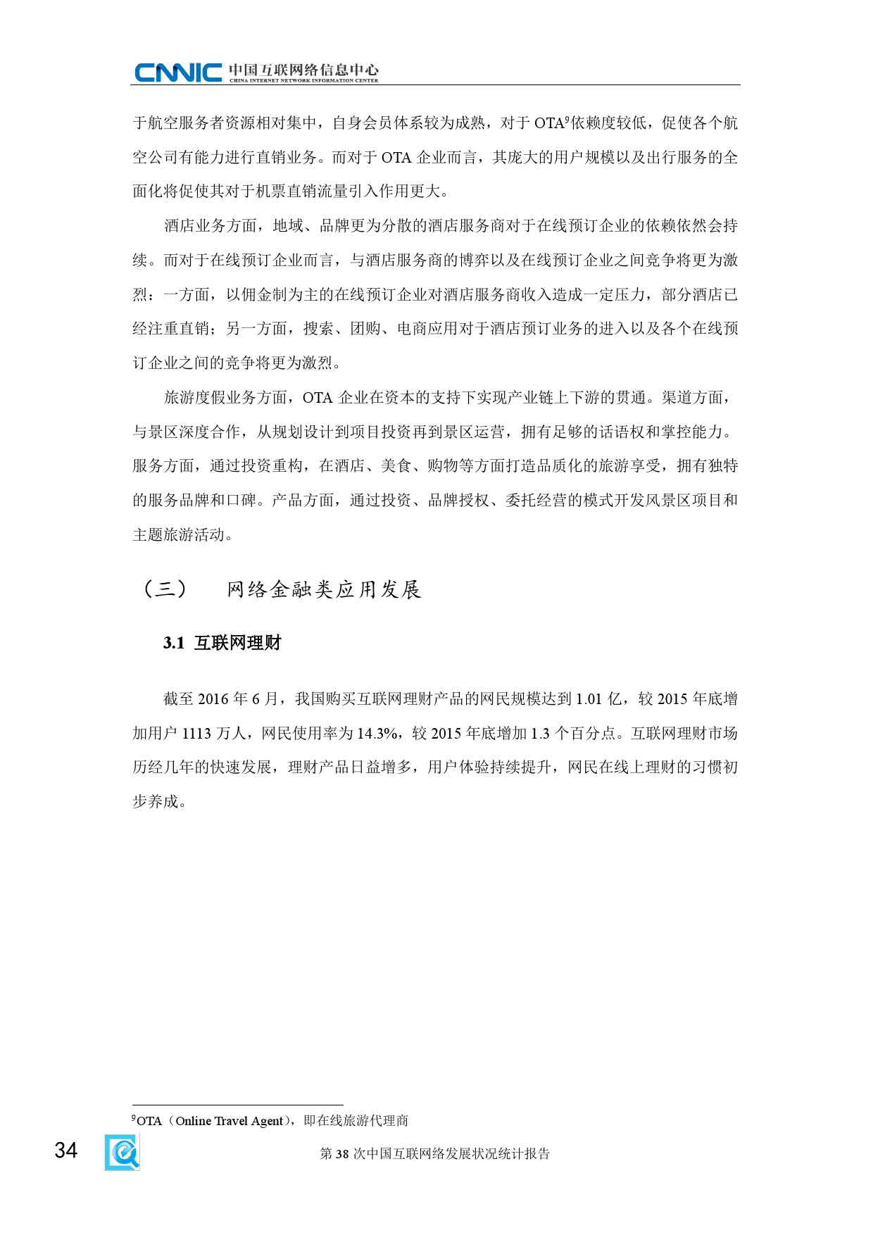 CNNIC:2015年第38次中国互联网络发展状况统计报告_000040