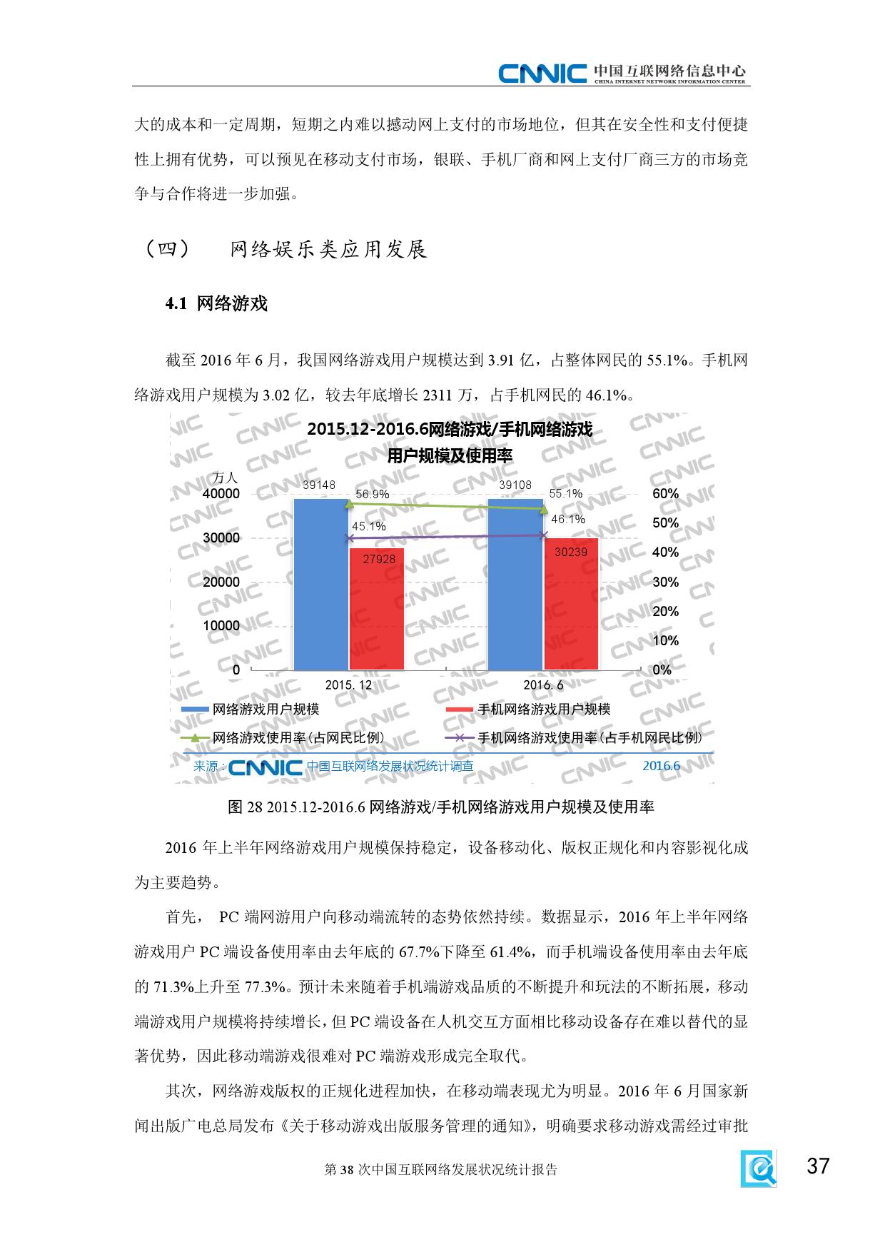 CNNIC:2015年第38次中国互联网络发展状况统计报告_000043