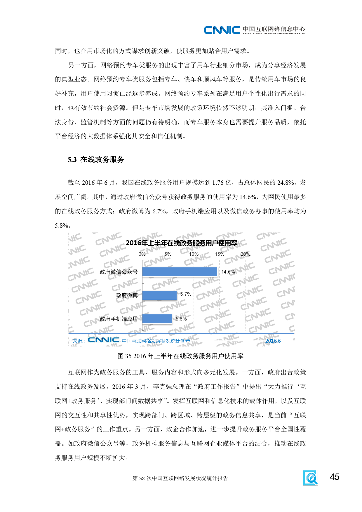 CNNIC:2015年第38次中国互联网络发展状况统计报告_000051