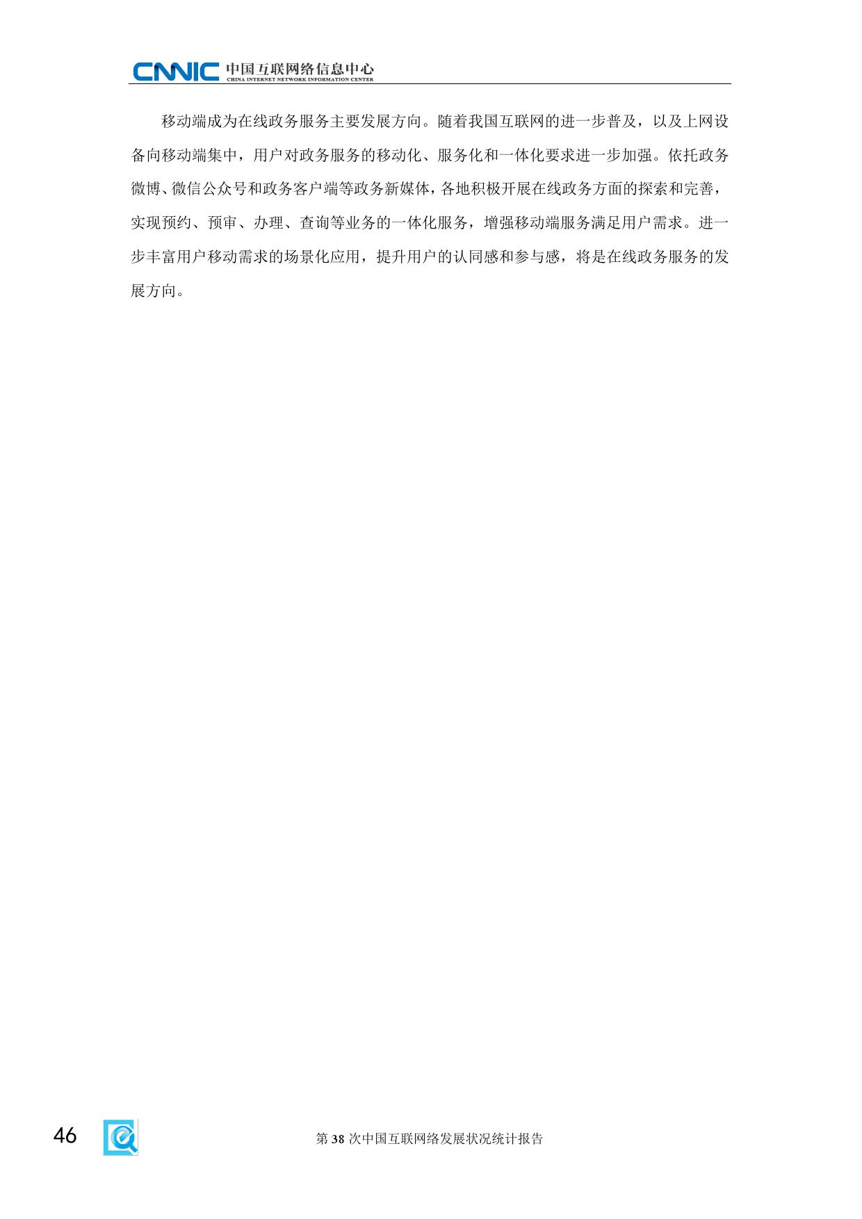 CNNIC:2015年第38次中国互联网络发展状况统计报告_000052