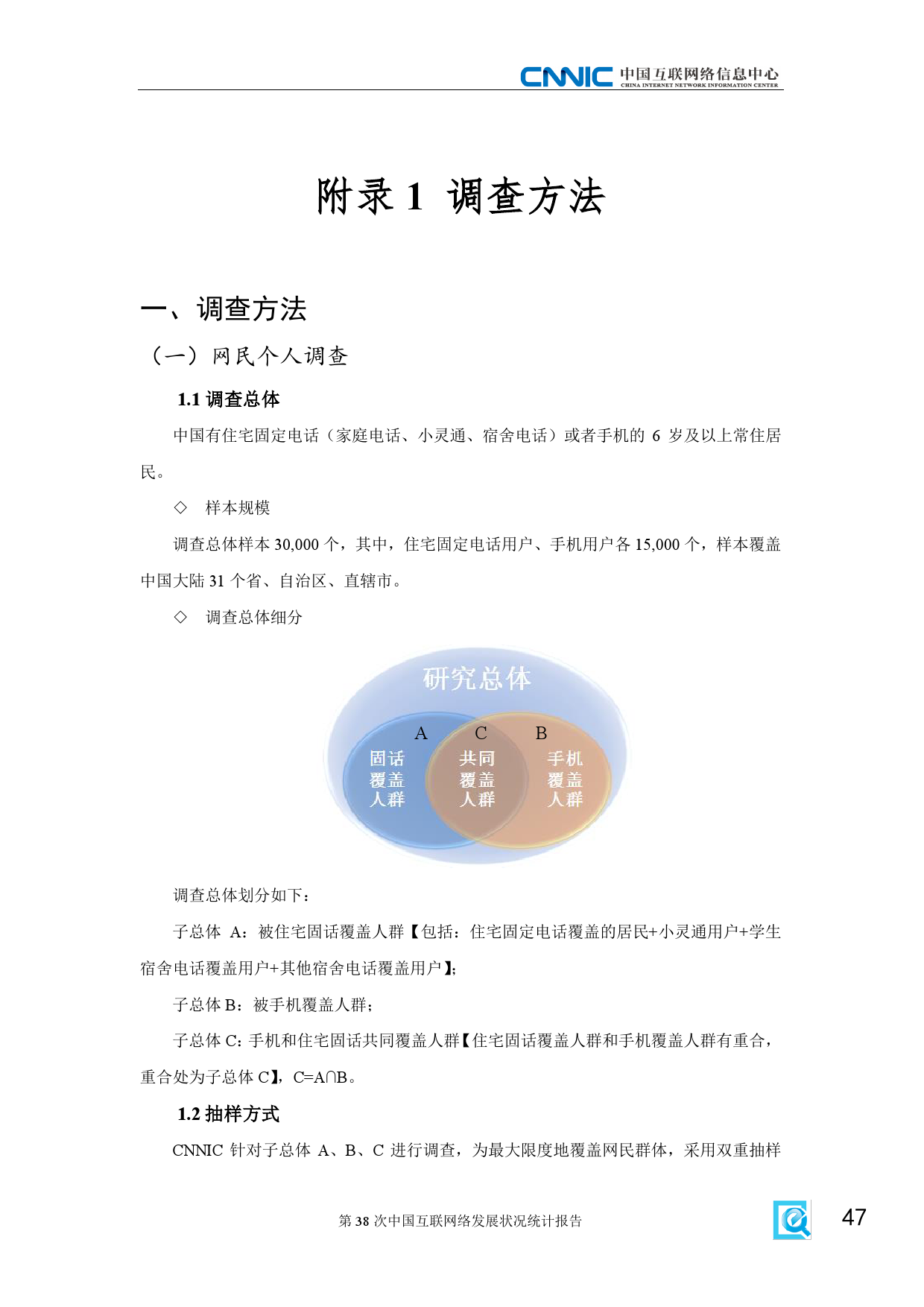 CNNIC:2015年第38次中国互联网络发展状况统计报告_000053