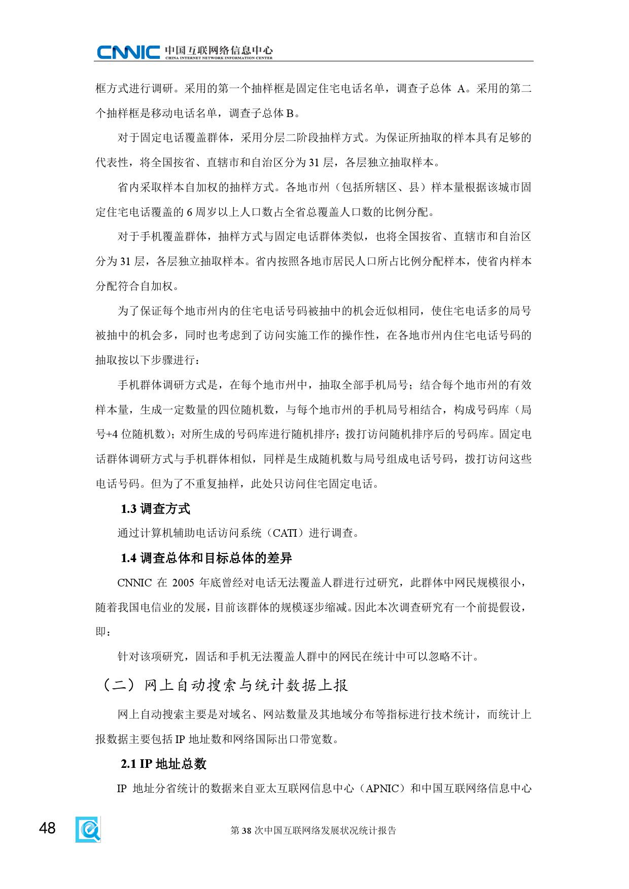 CNNIC:2015年第38次中国互联网络发展状况统计报告_000054