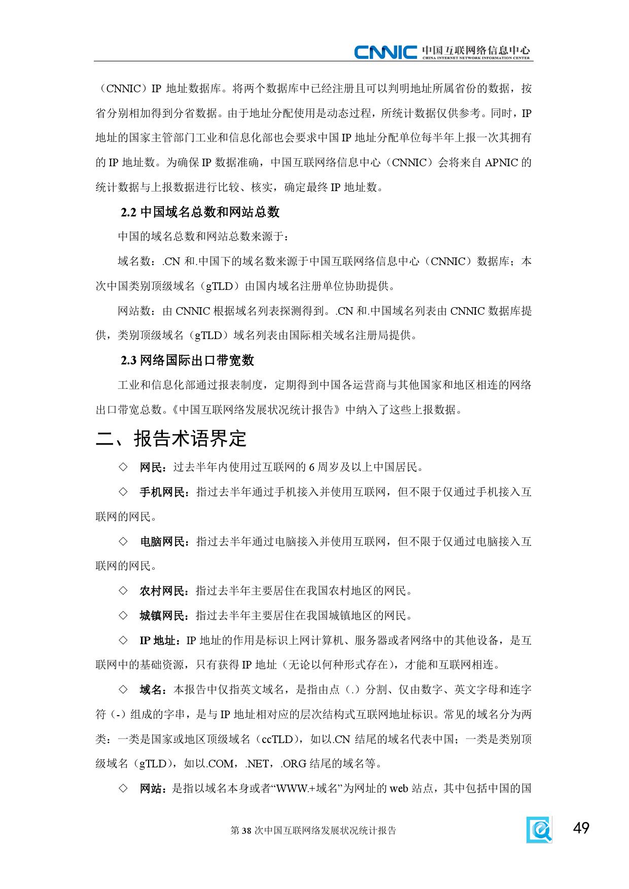 CNNIC:2015年第38次中国互联网络发展状况统计报告_000055