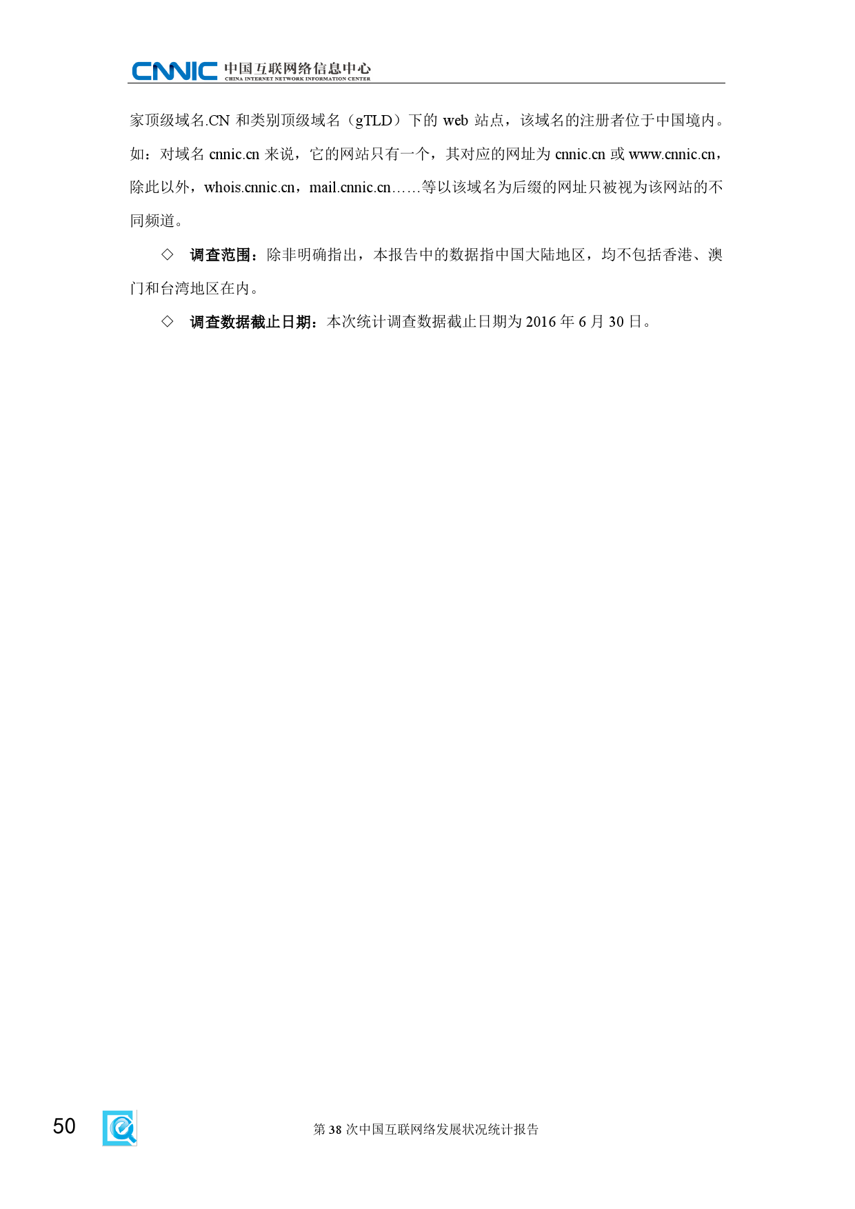 CNNIC:2015年第38次中国互联网络发展状况统计报告_000056